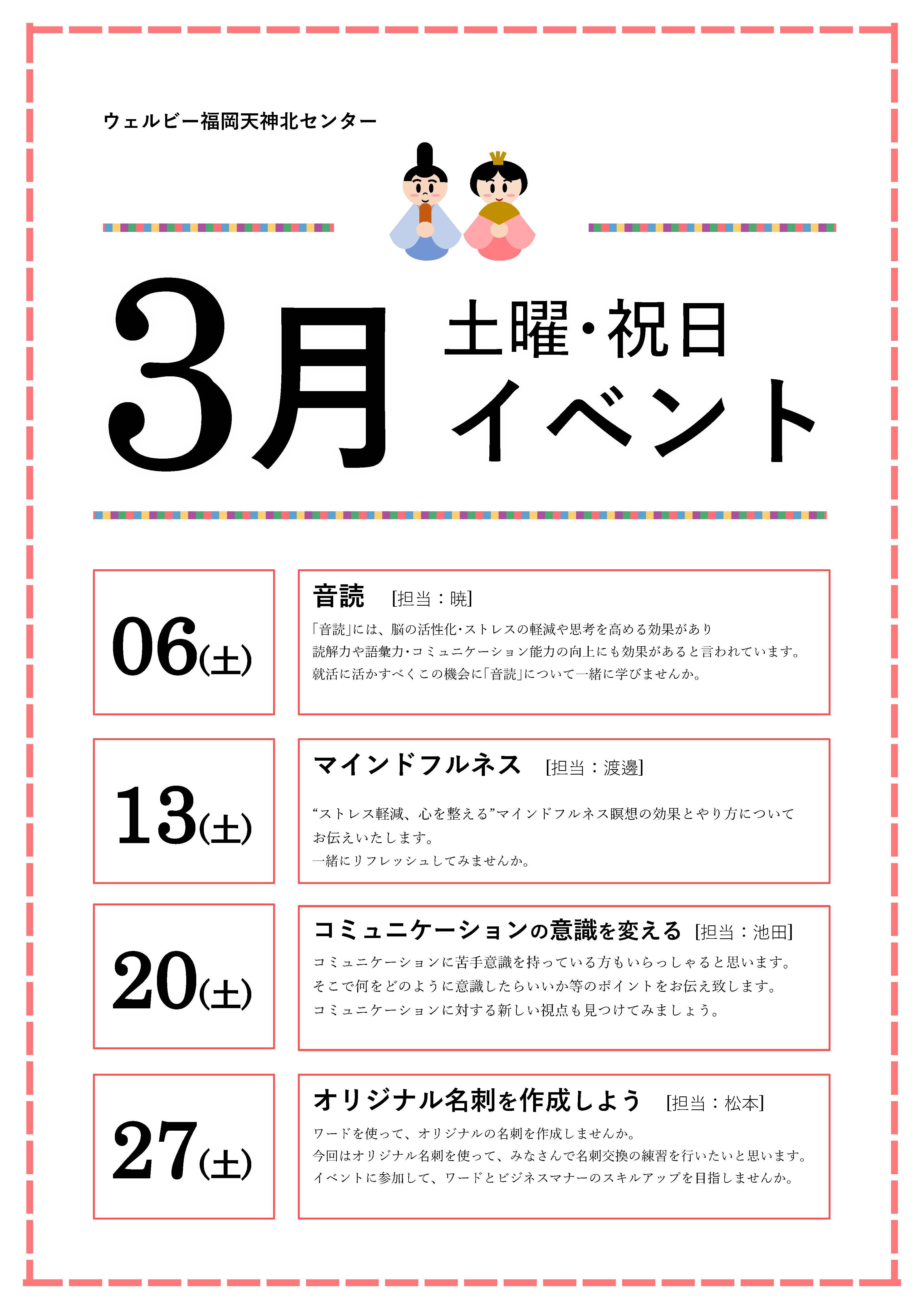 福岡天神北センター3月イベントチラシ