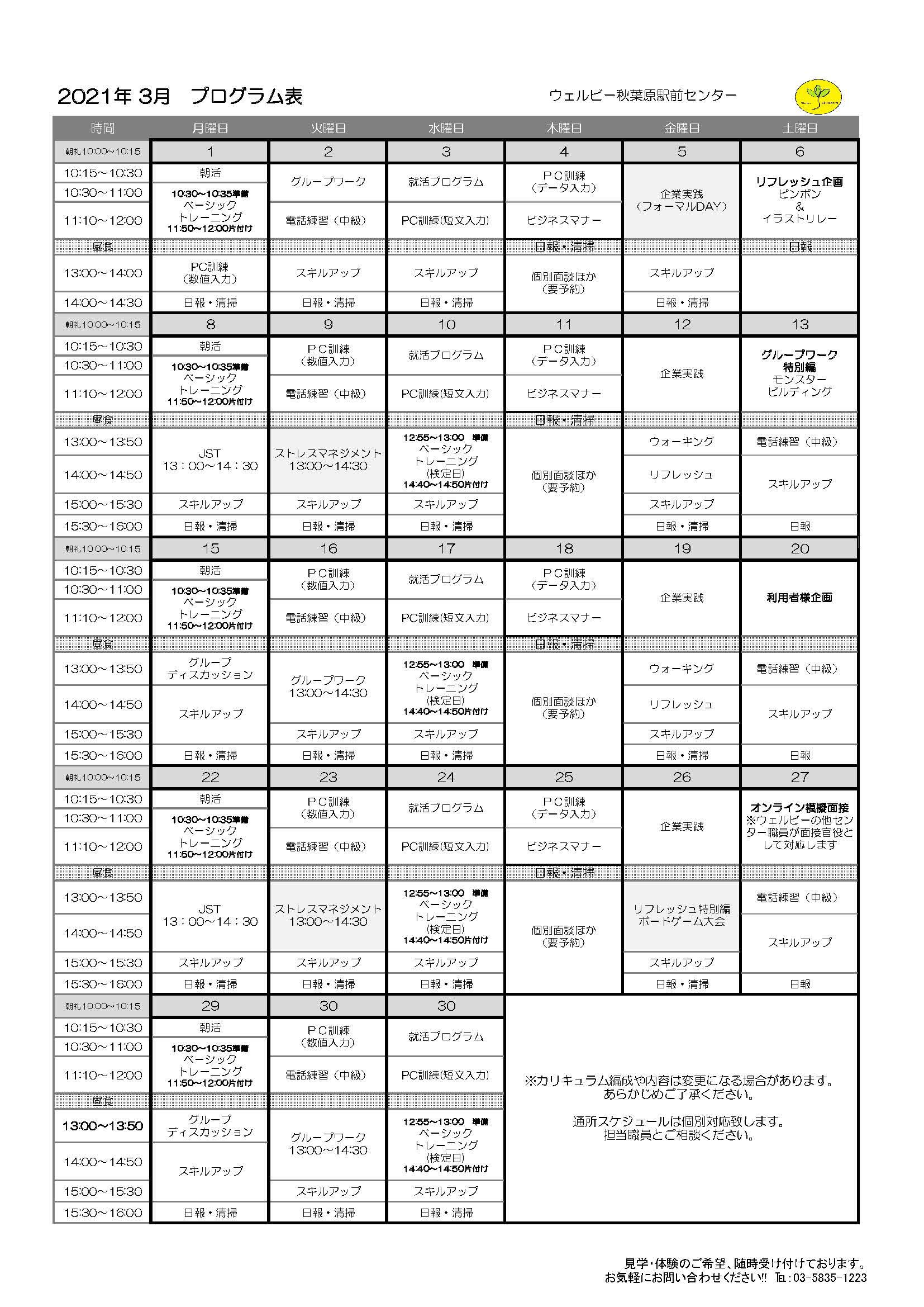 秋葉原駅前センター月間プログラム表