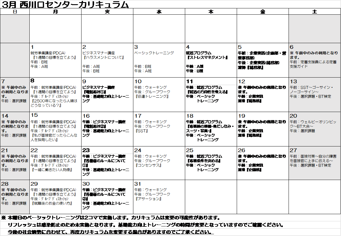 西川口センター2021.3カリキュラム表