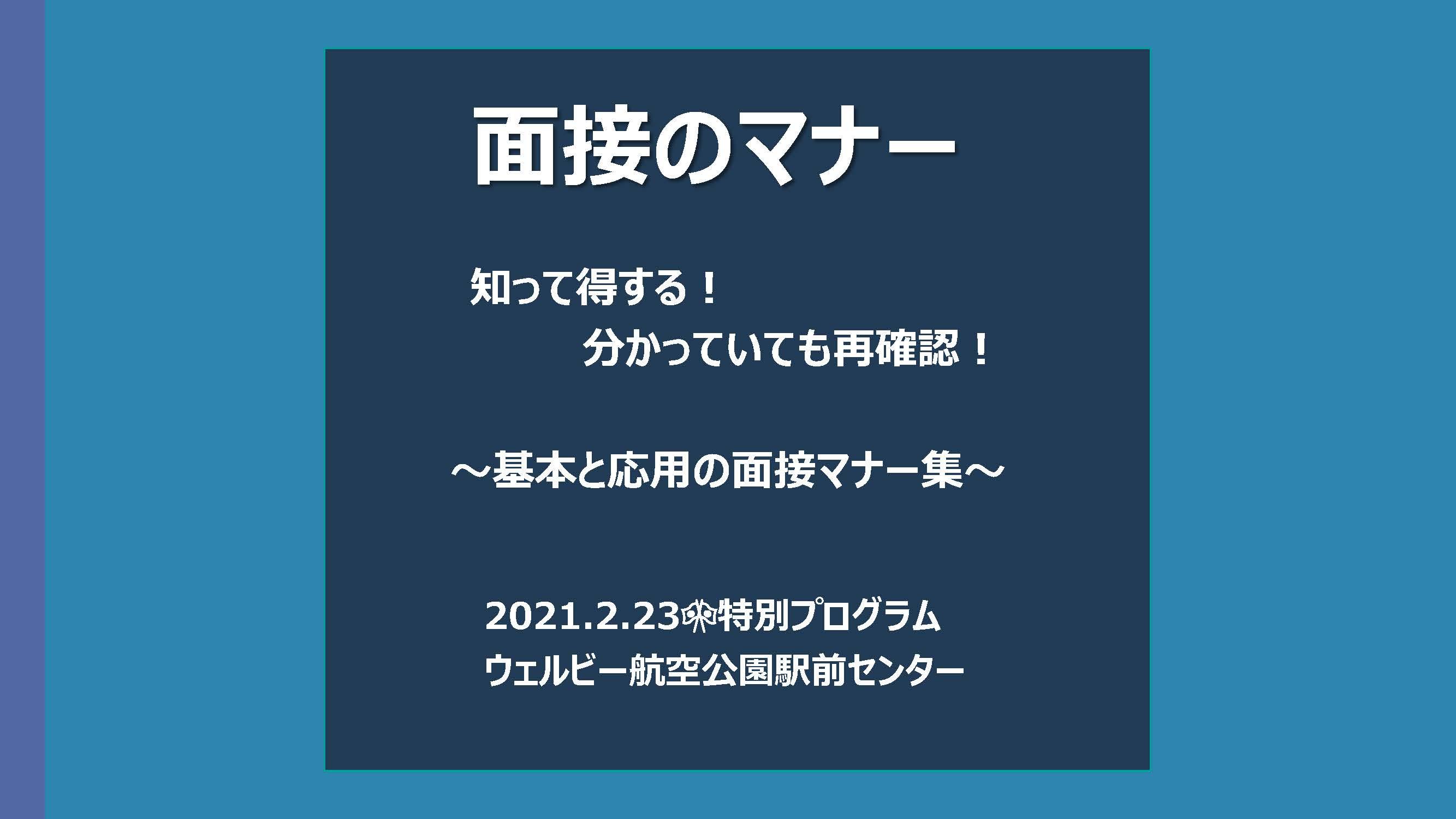 面接のマナー【ブログ掲載用】_ページ_1
