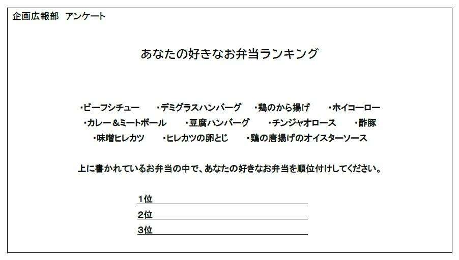 高崎第2アンケート