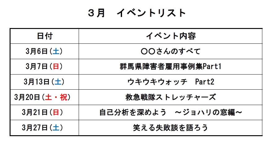 高崎駅前第2センター3月イベントリスト