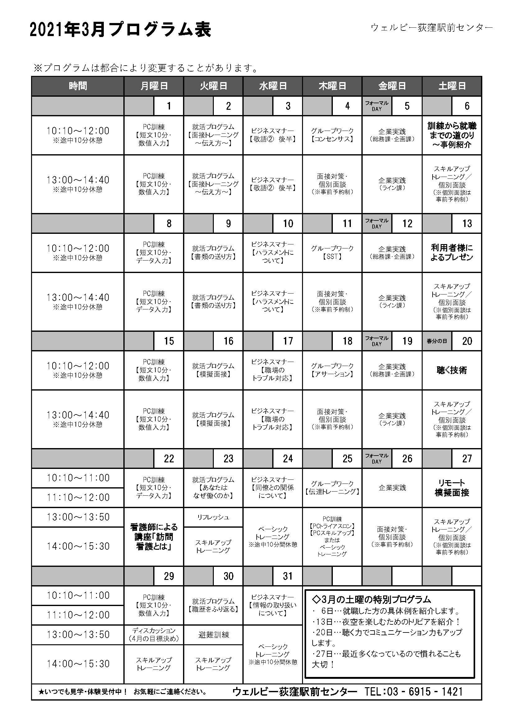 2021年3月プログラム表