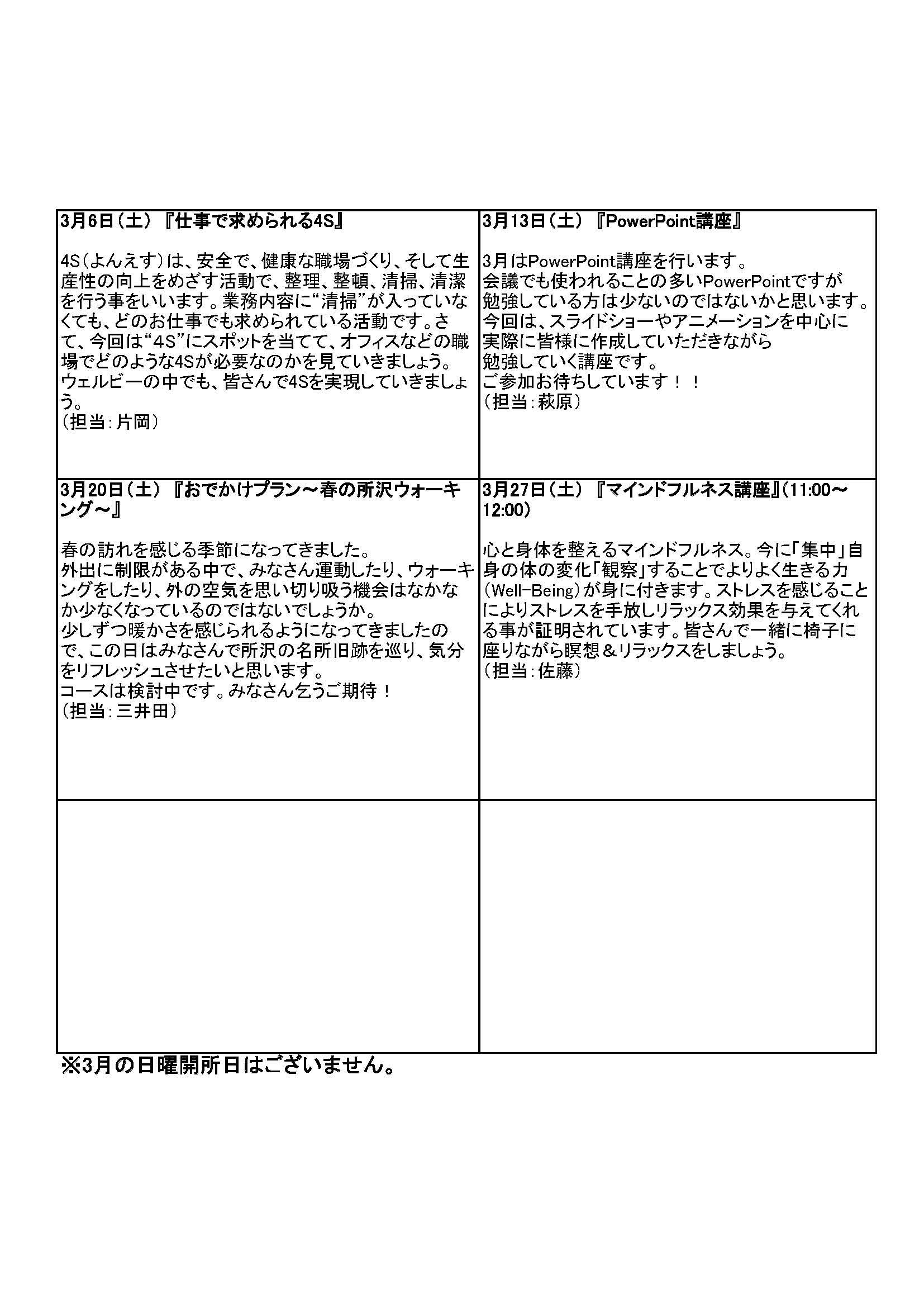 3月月間プログラム_ページ_2