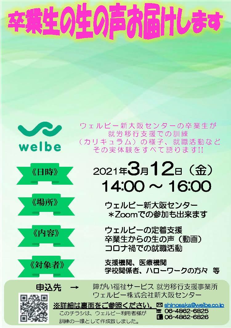 W新大阪3.12イベント(関係者向け)_マーケ課編集