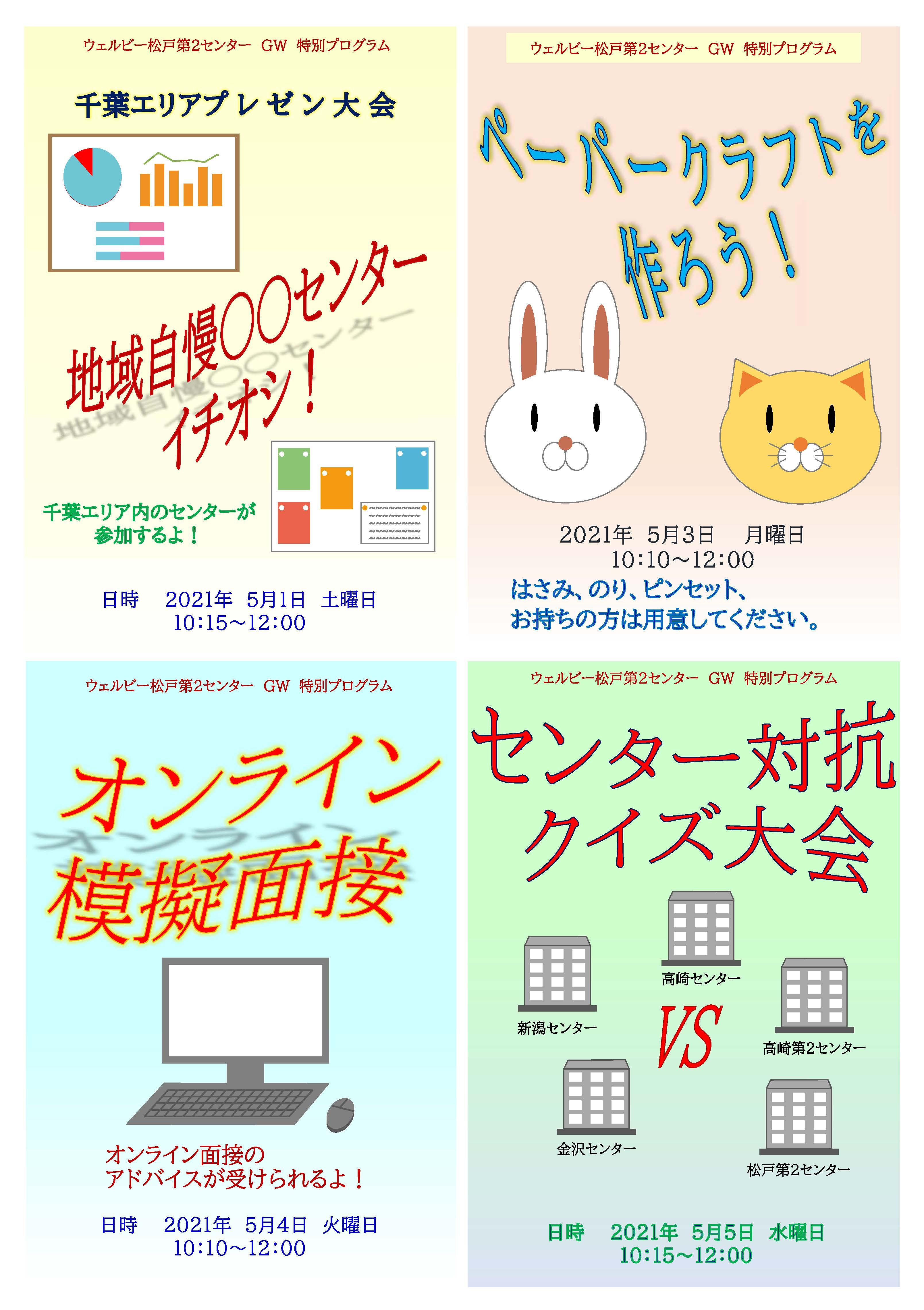 ウェルビー松戸第2センターGW特別プログラム