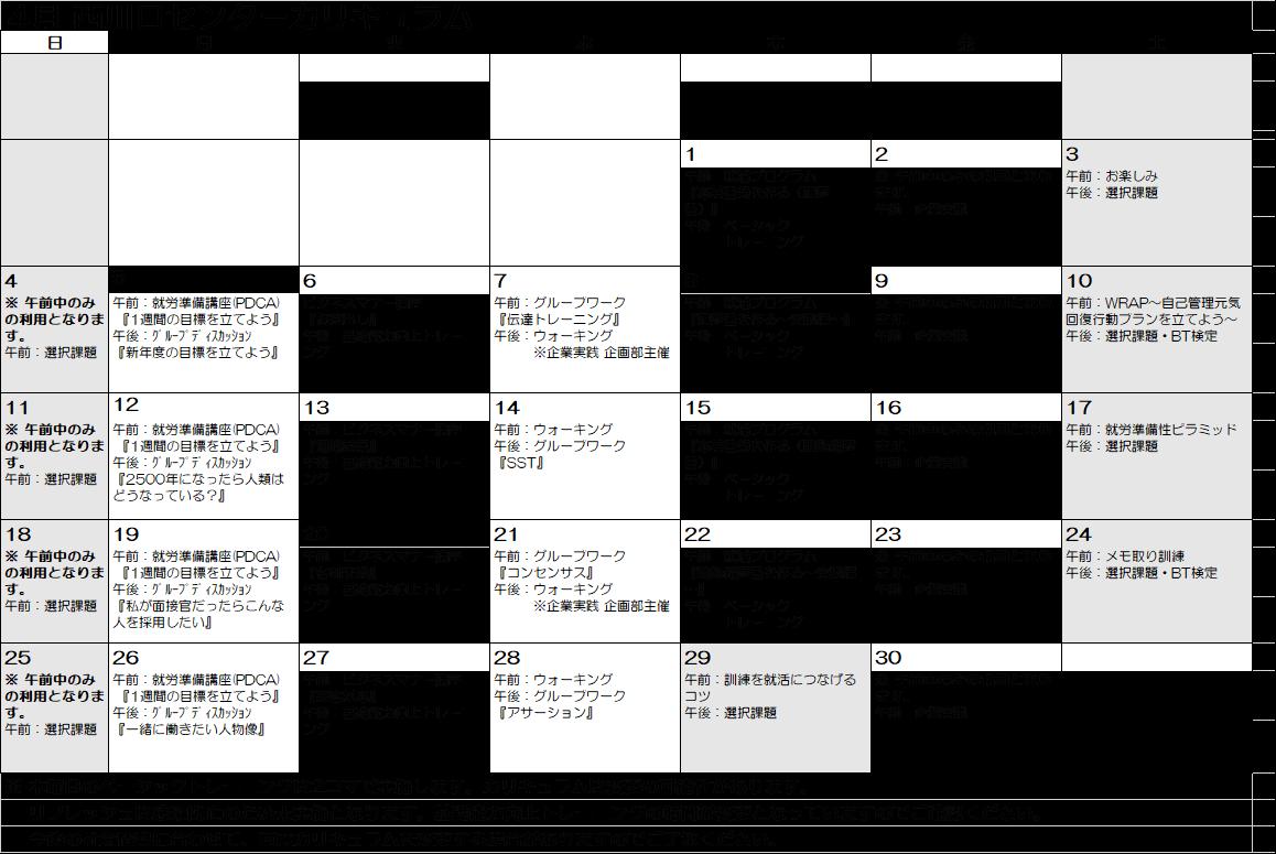 ウェルビー西川口センター4月月間カリキュラム表