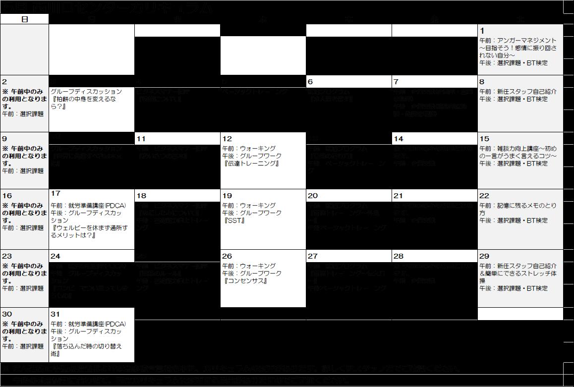 ウェルビー西川口センター5月月間カリキュラム表
