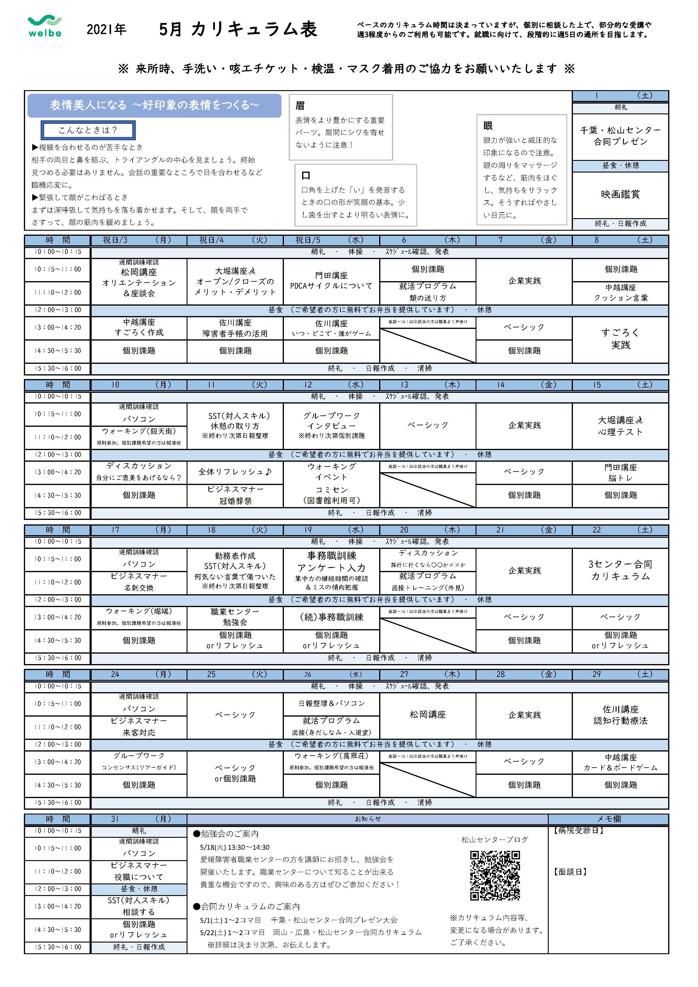 ブログ用_松山センターカリキュラム5月