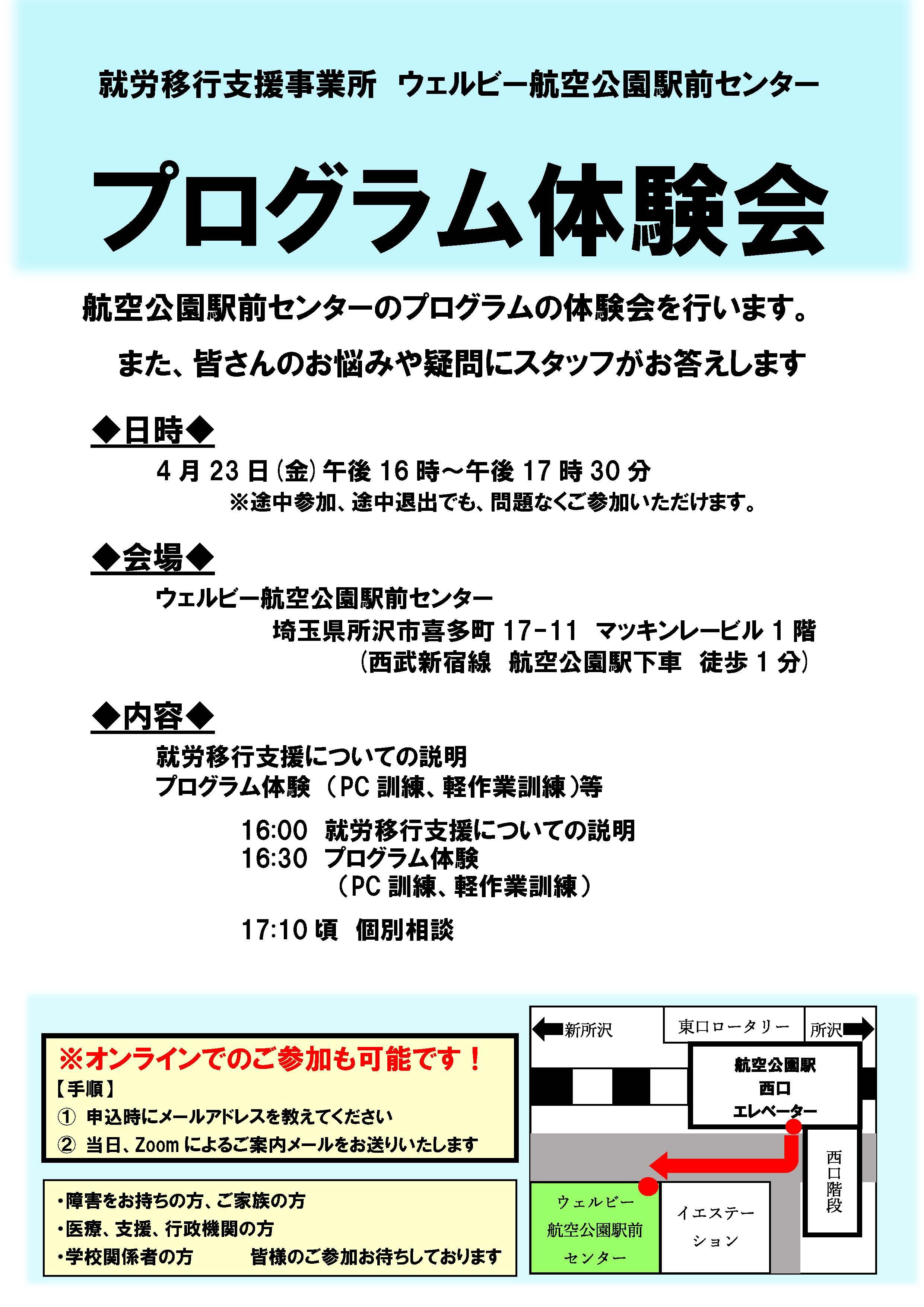 プログラム体験会案内(2021年4月23日)Ver_ページ_1
