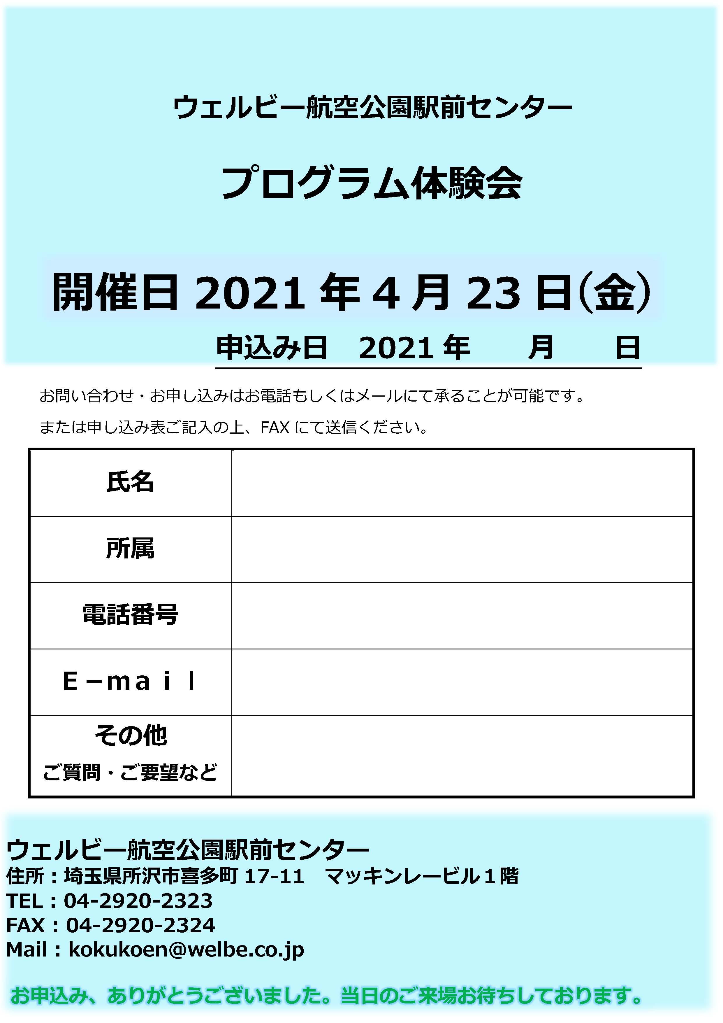 プログラム体験会案内(2021年4月23日)Ver_ページ_2
