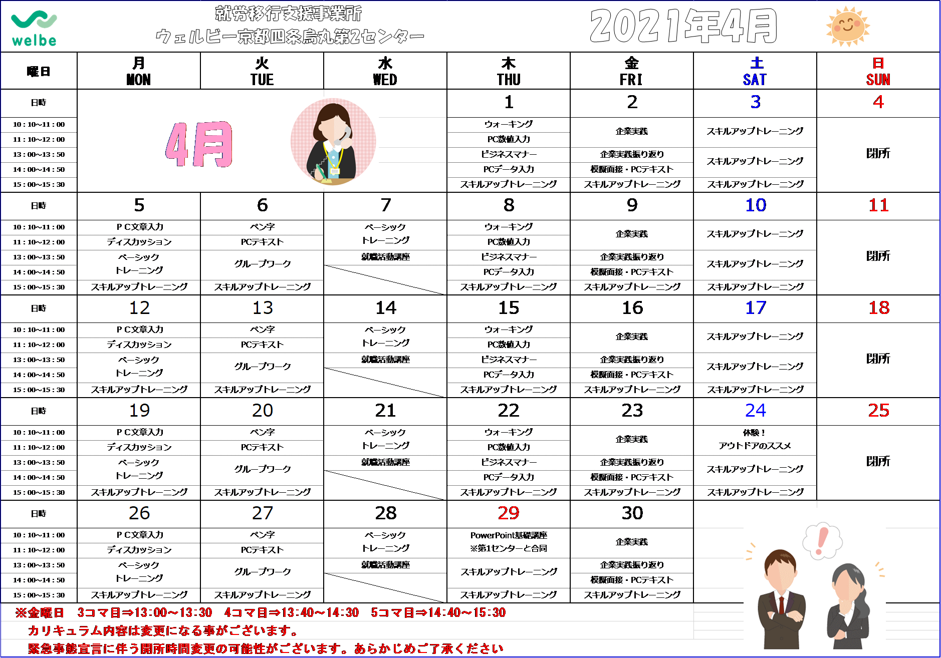 京都四条烏丸センターカリキュラム表