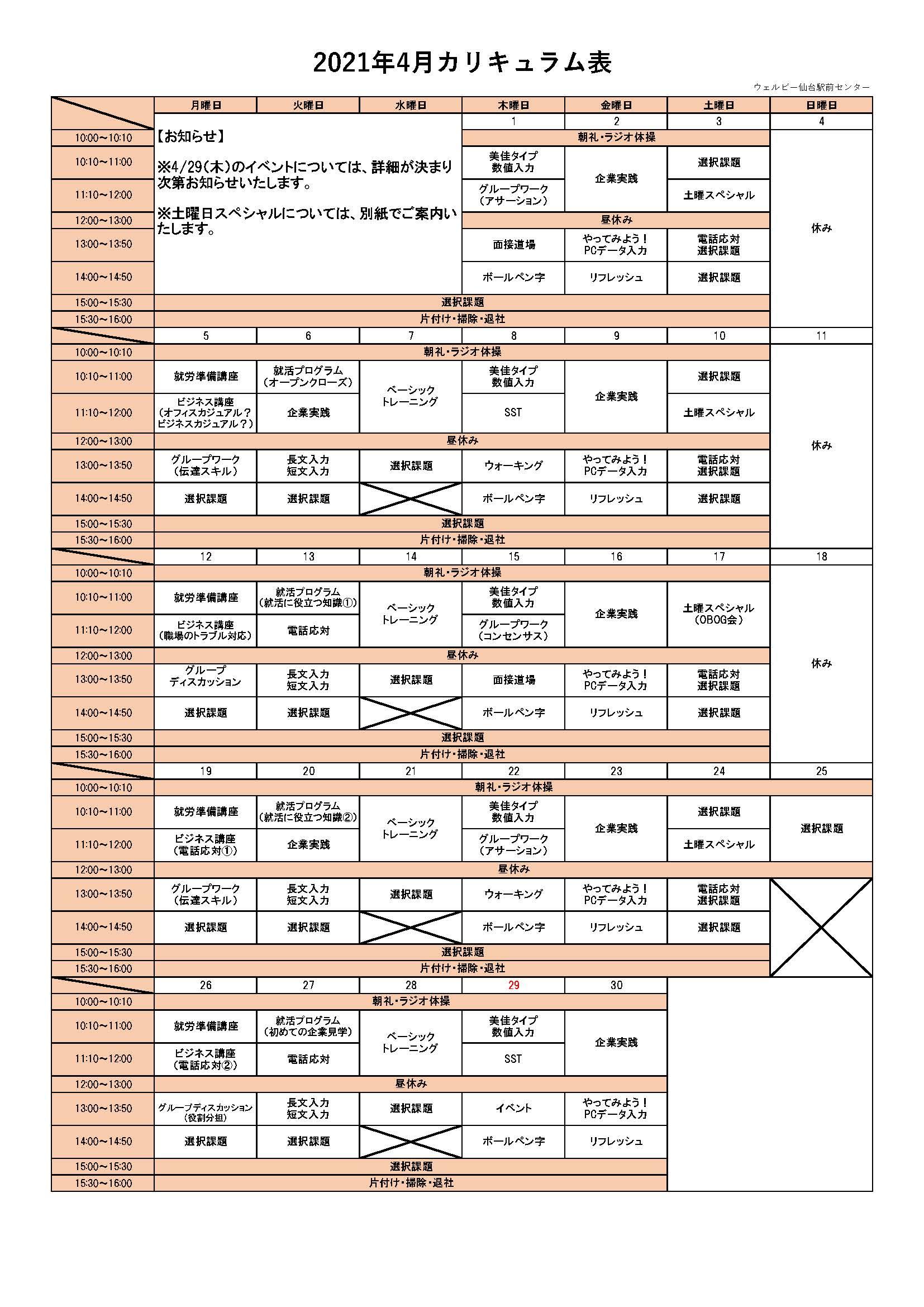 仙台駅前センター20210331写真①