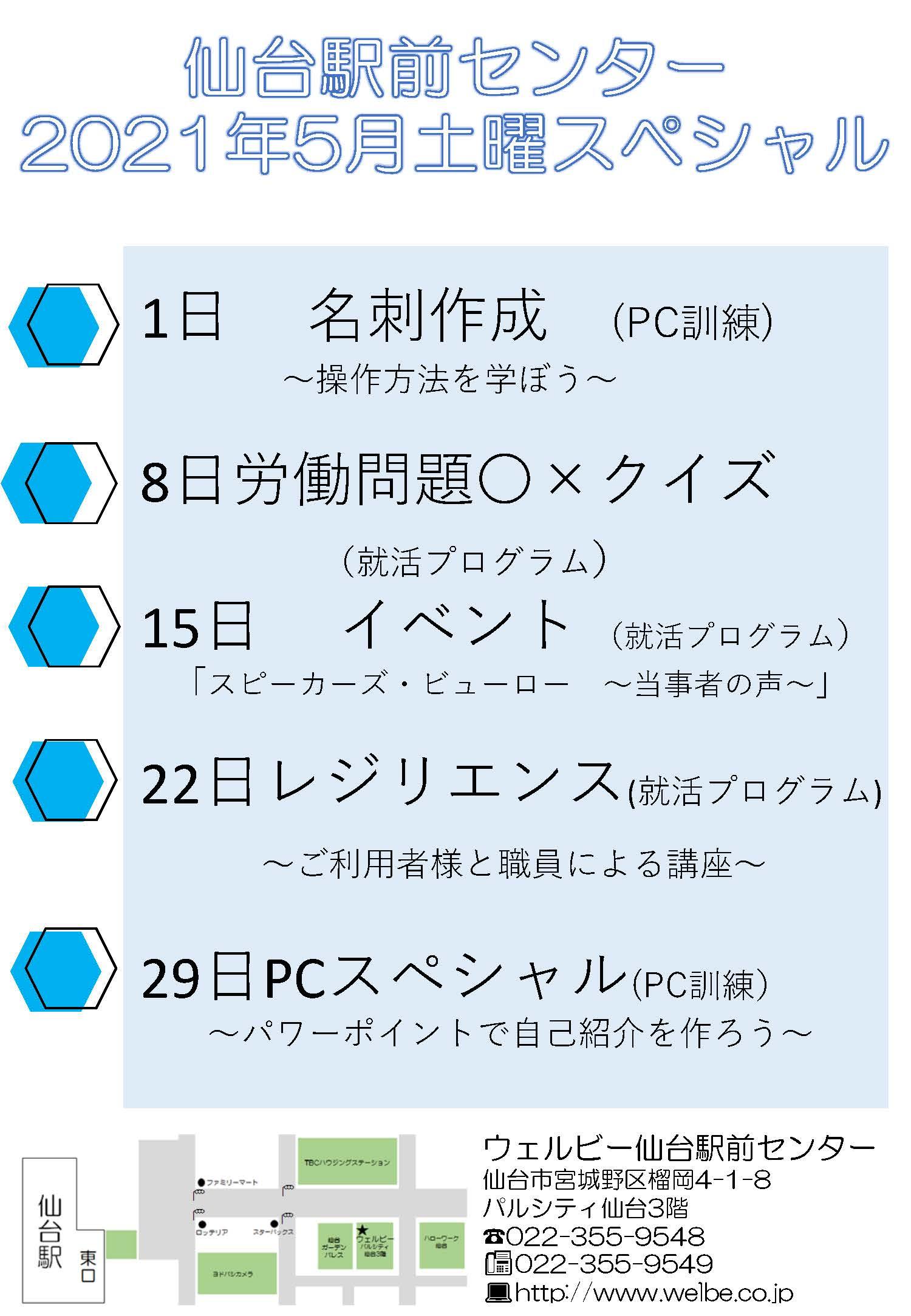 仙台駅前センター20210427写真②土曜スペシャル
