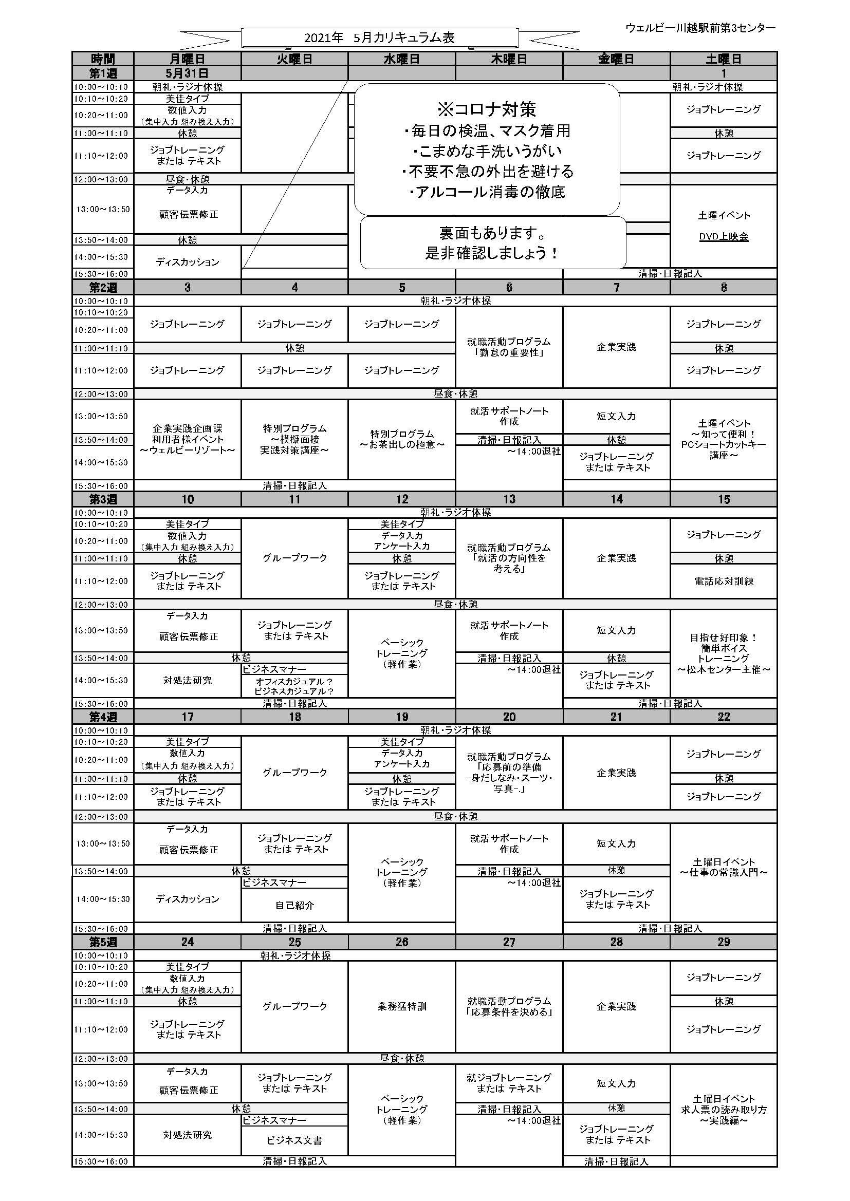 川越第3センターブログ挿入文書20210427_ページ_1