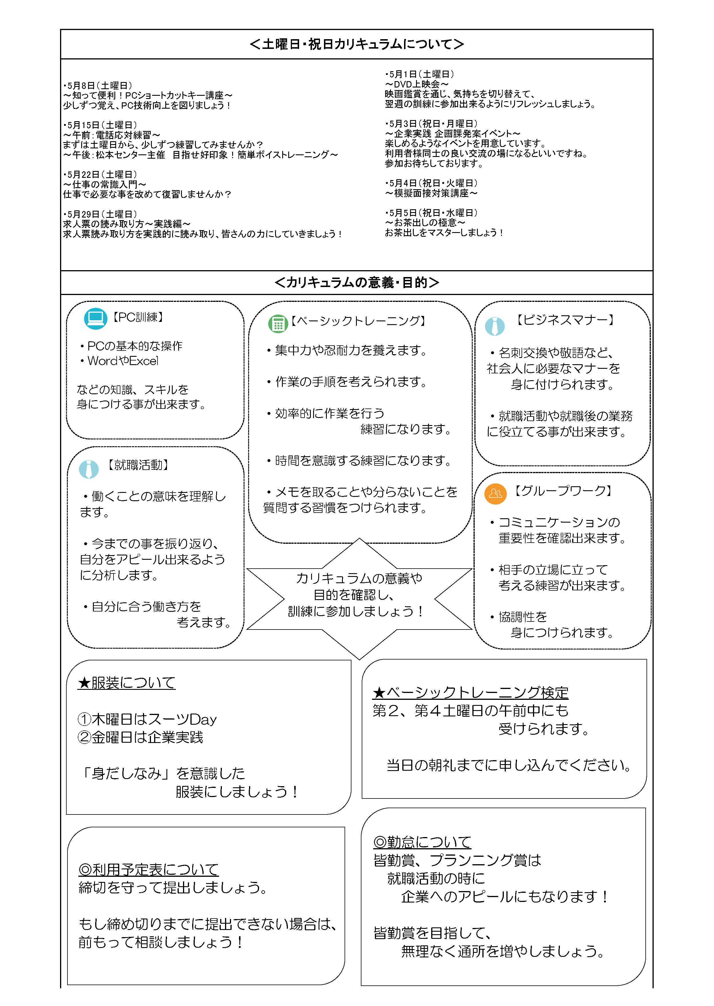 川越第3センターブログ挿入文書20210427_ページ_2