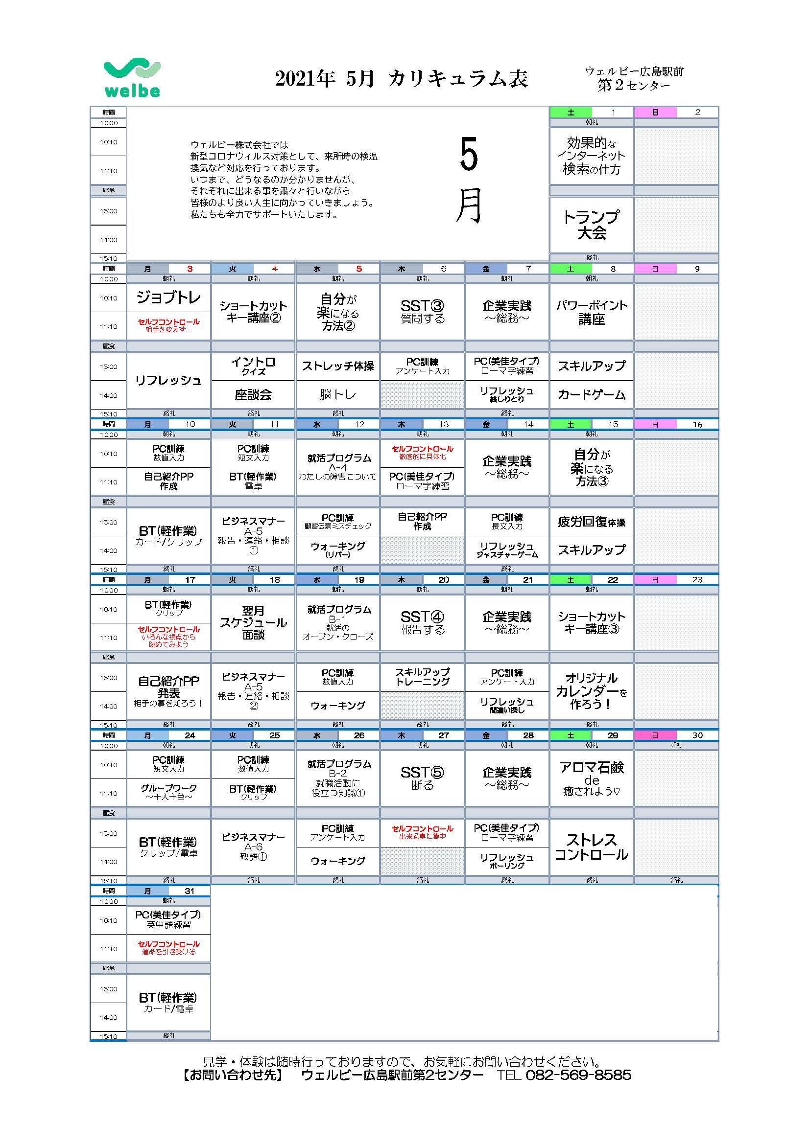 広島駅前センター2021.5月カリキュラム