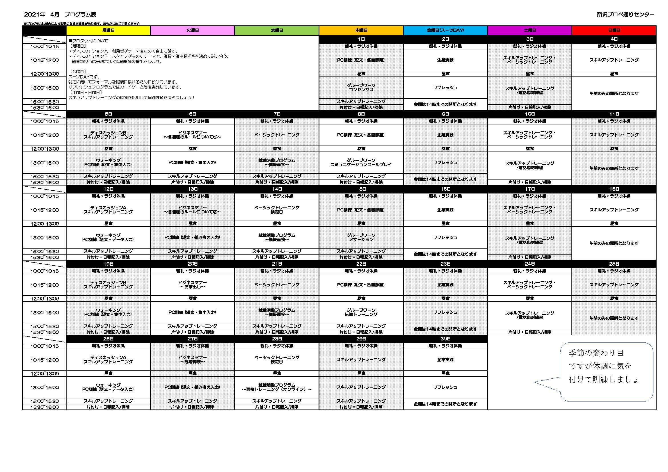 所沢プロペ通りセンター4月プログラム表