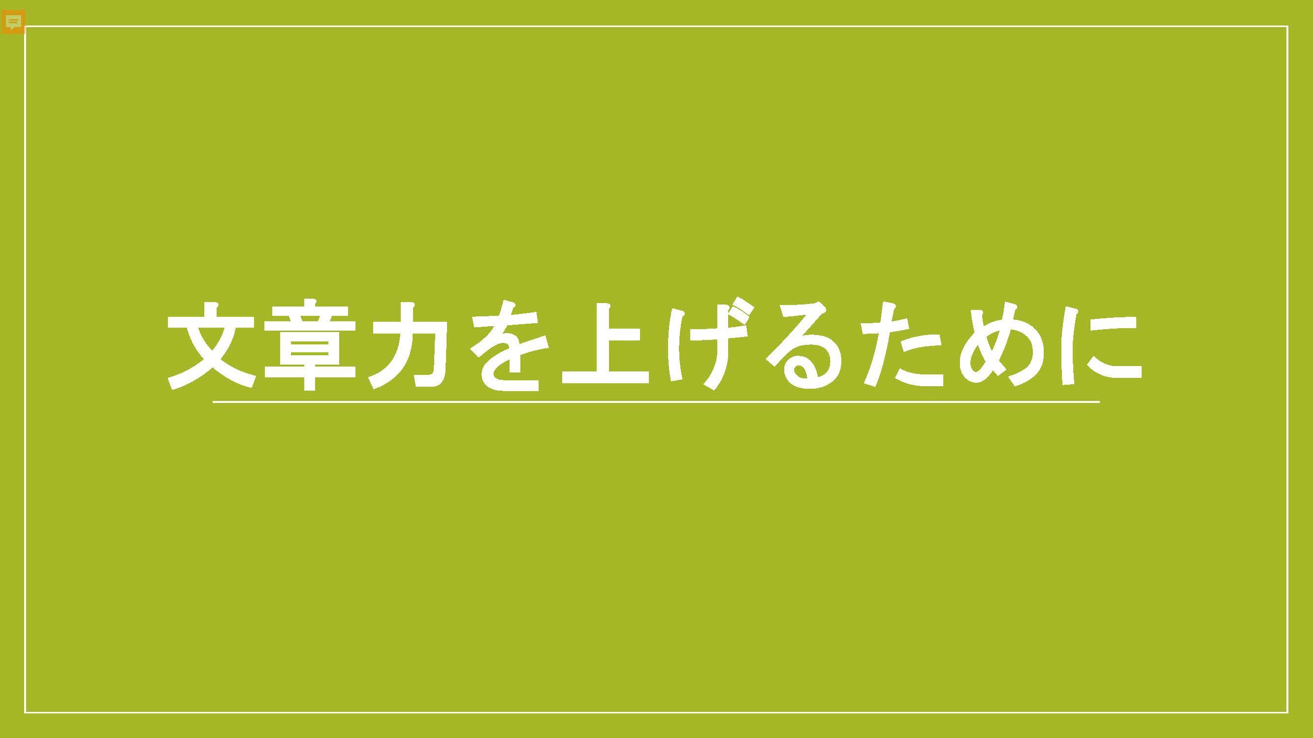 新大阪センターPWP資料
