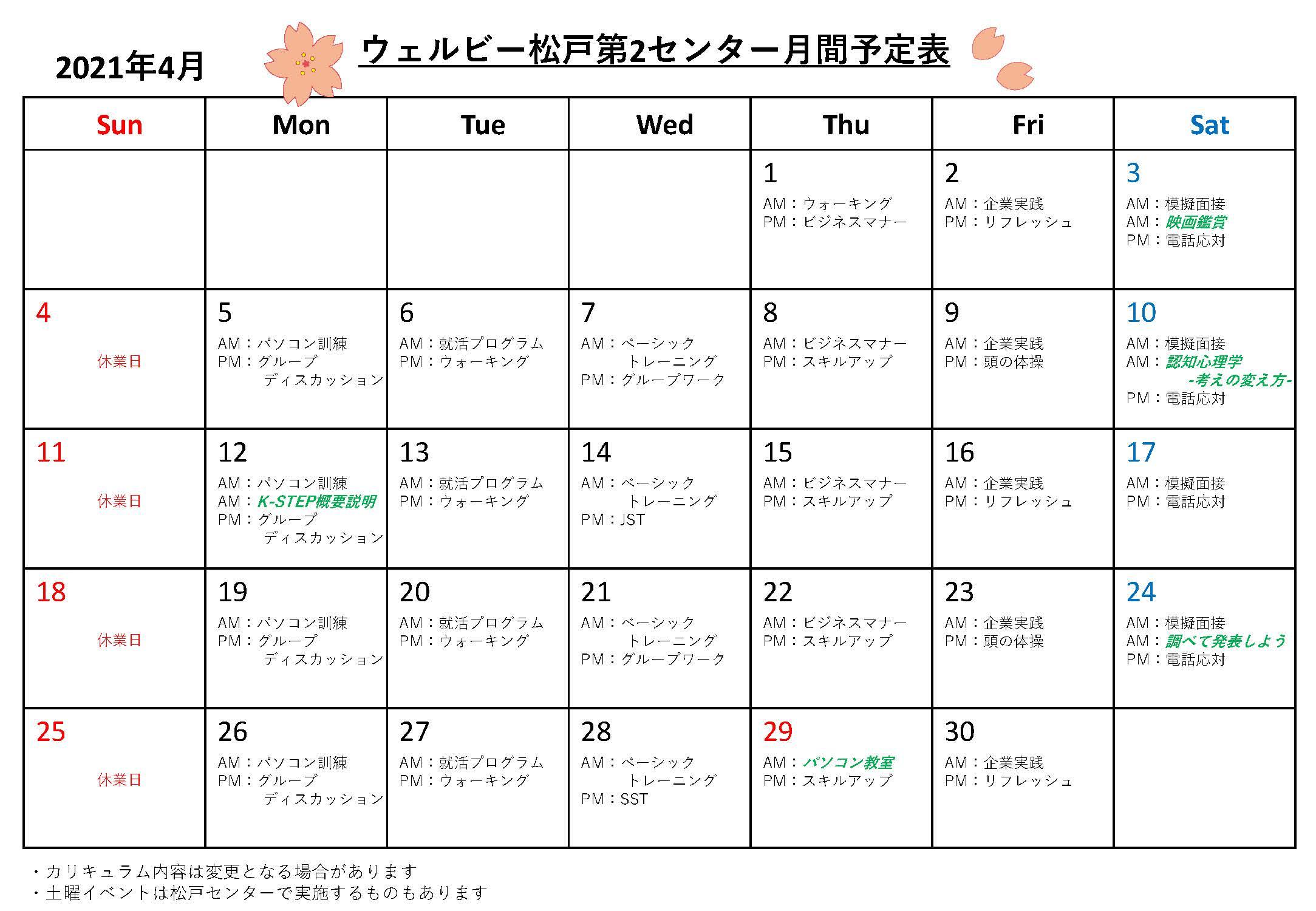 松戸第2センター2104_月間予定表
