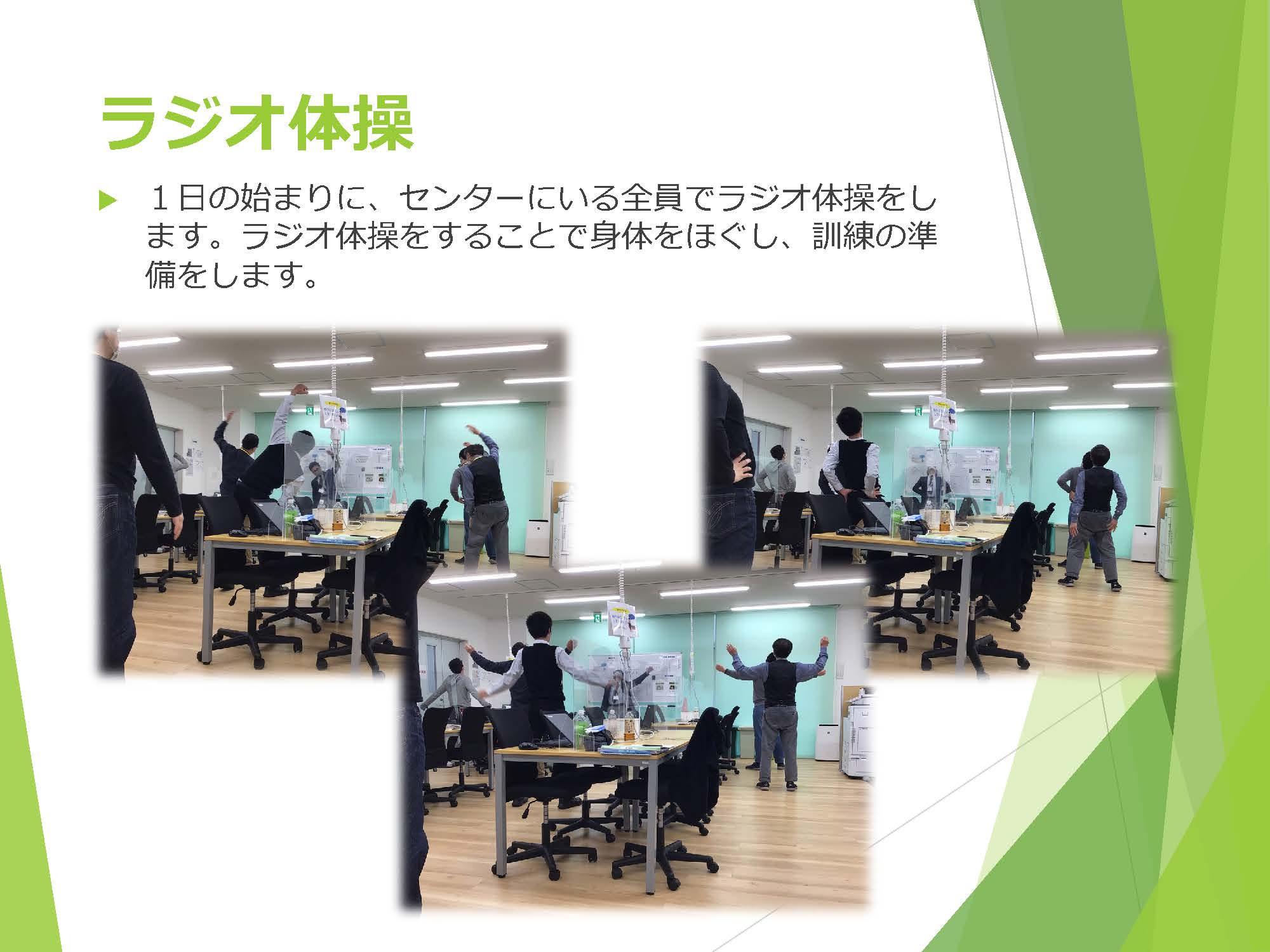 横須賀中央駅前センターの1日の流れ_ページ_05