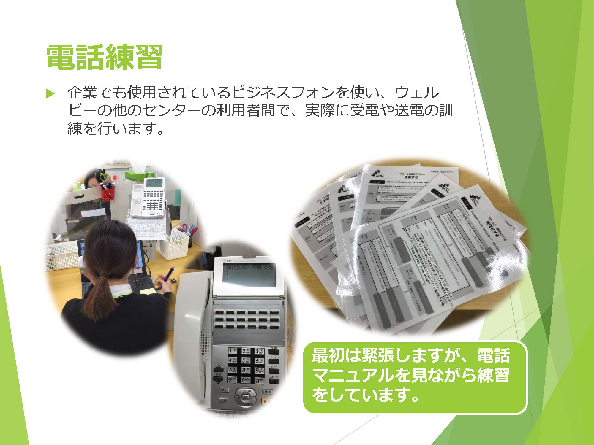 横須賀中央駅前センターの1日の流れ_ページ_08