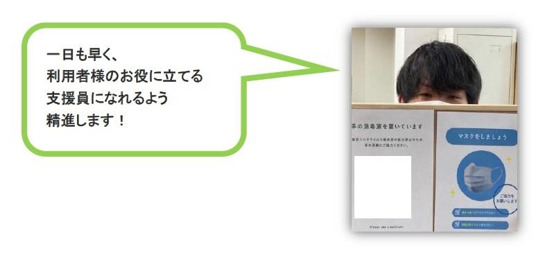 浜松駅前第2センター村松さん