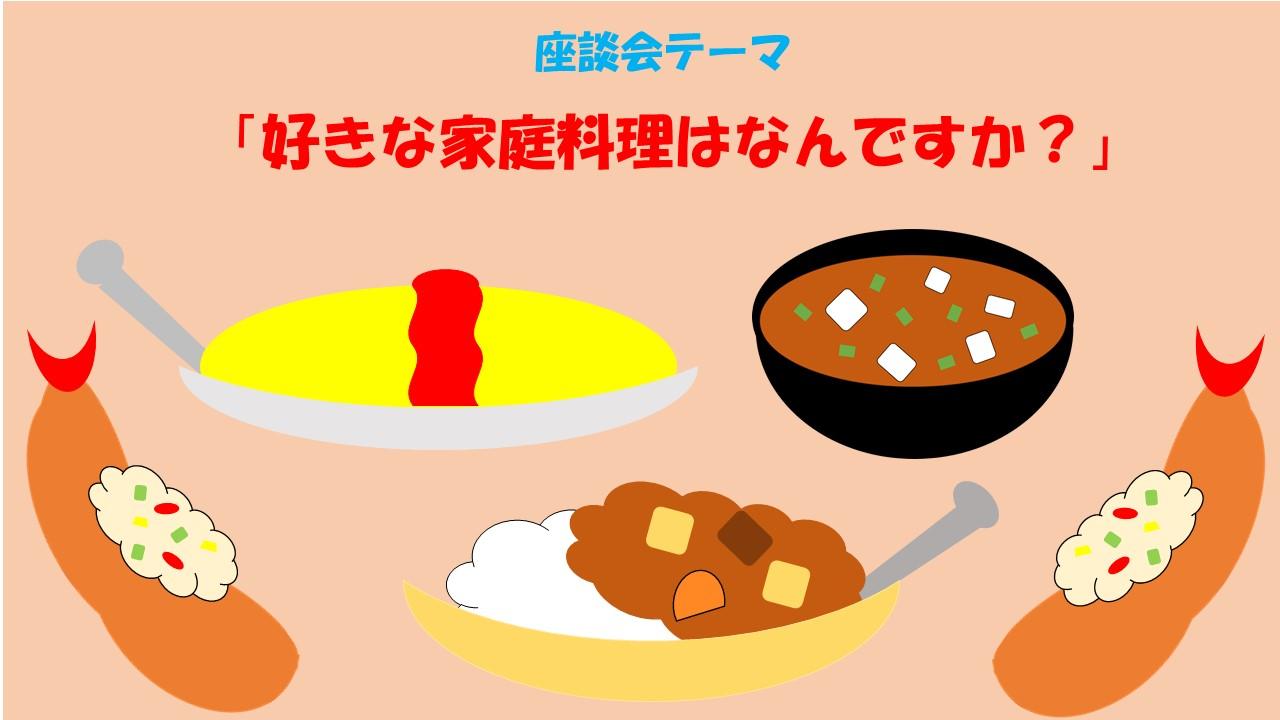 渋谷センター好きな家庭料理キャッチ