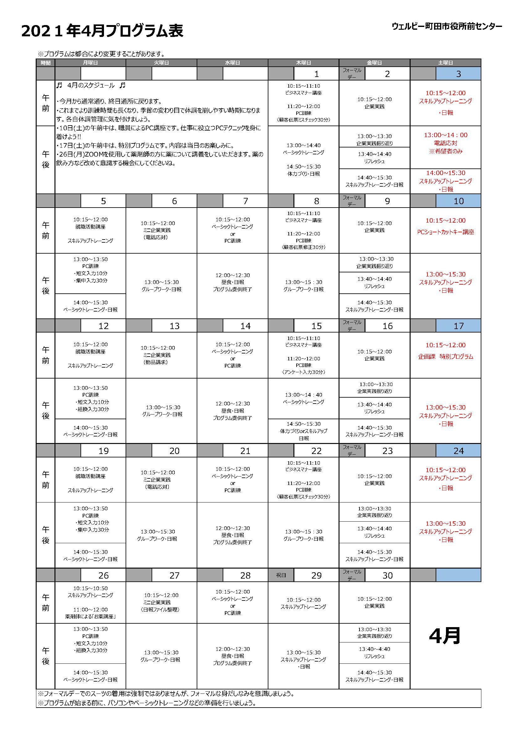 町田市役所前センター4月プログラム表