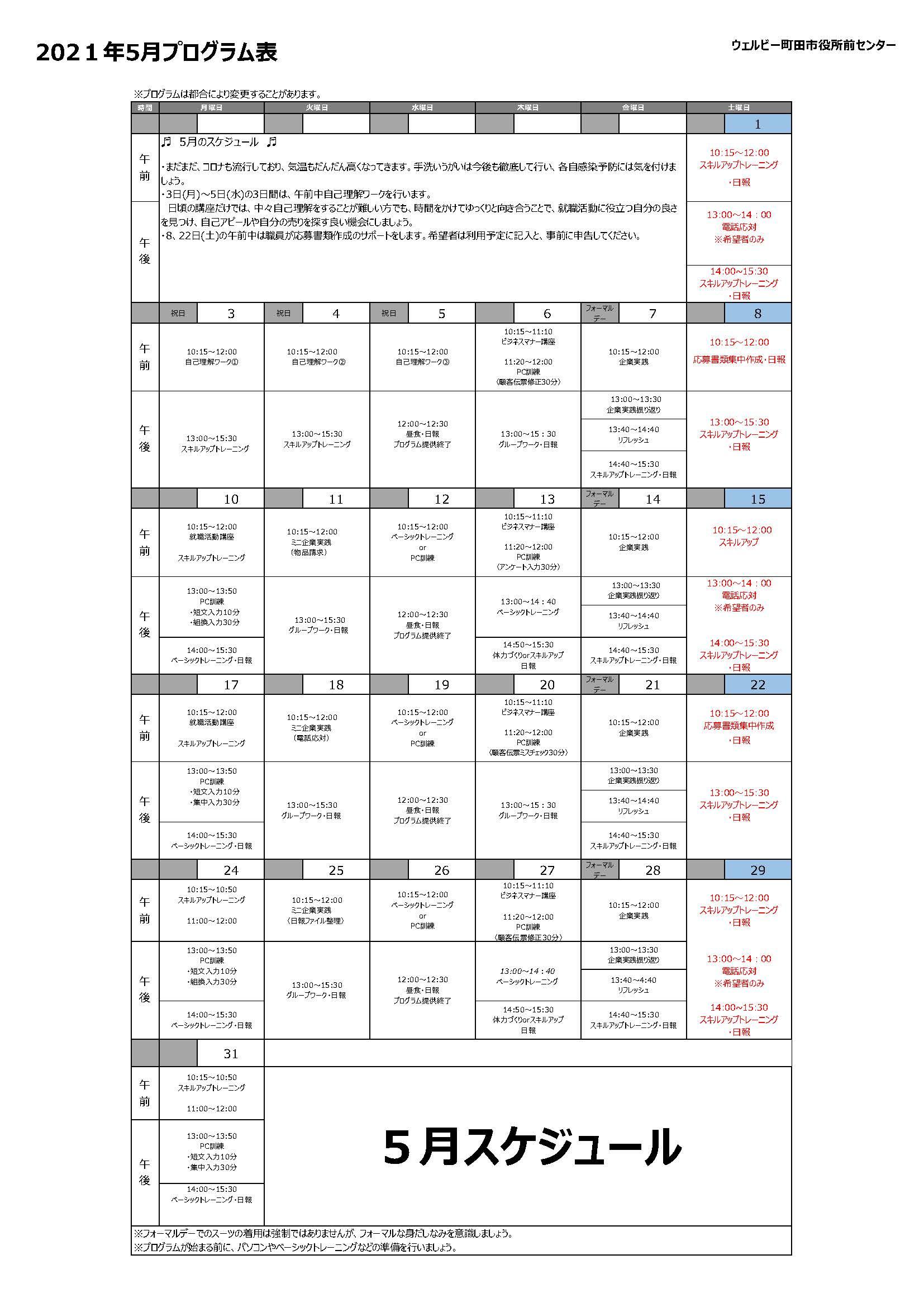 町田市役所前センター5月+プログラム表