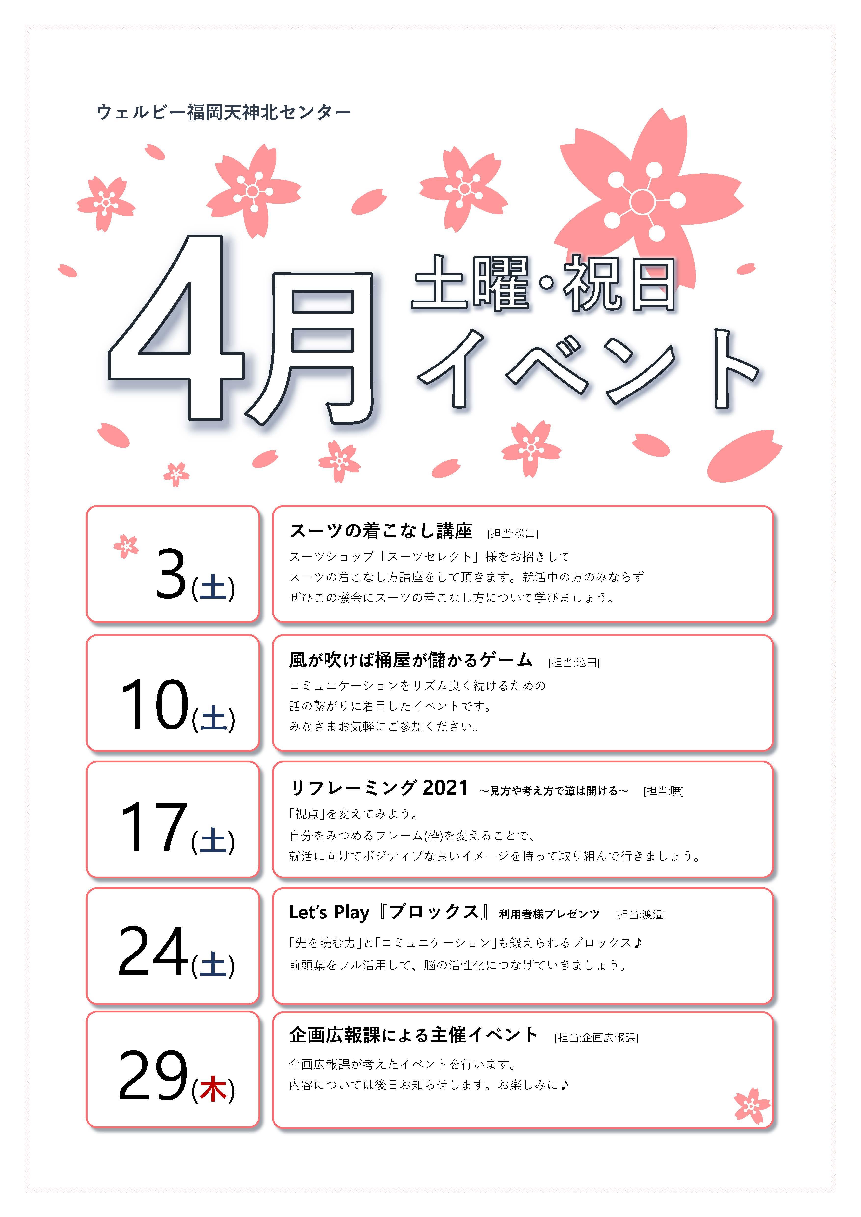 福岡天神北センター4月イベントチラシ (1)