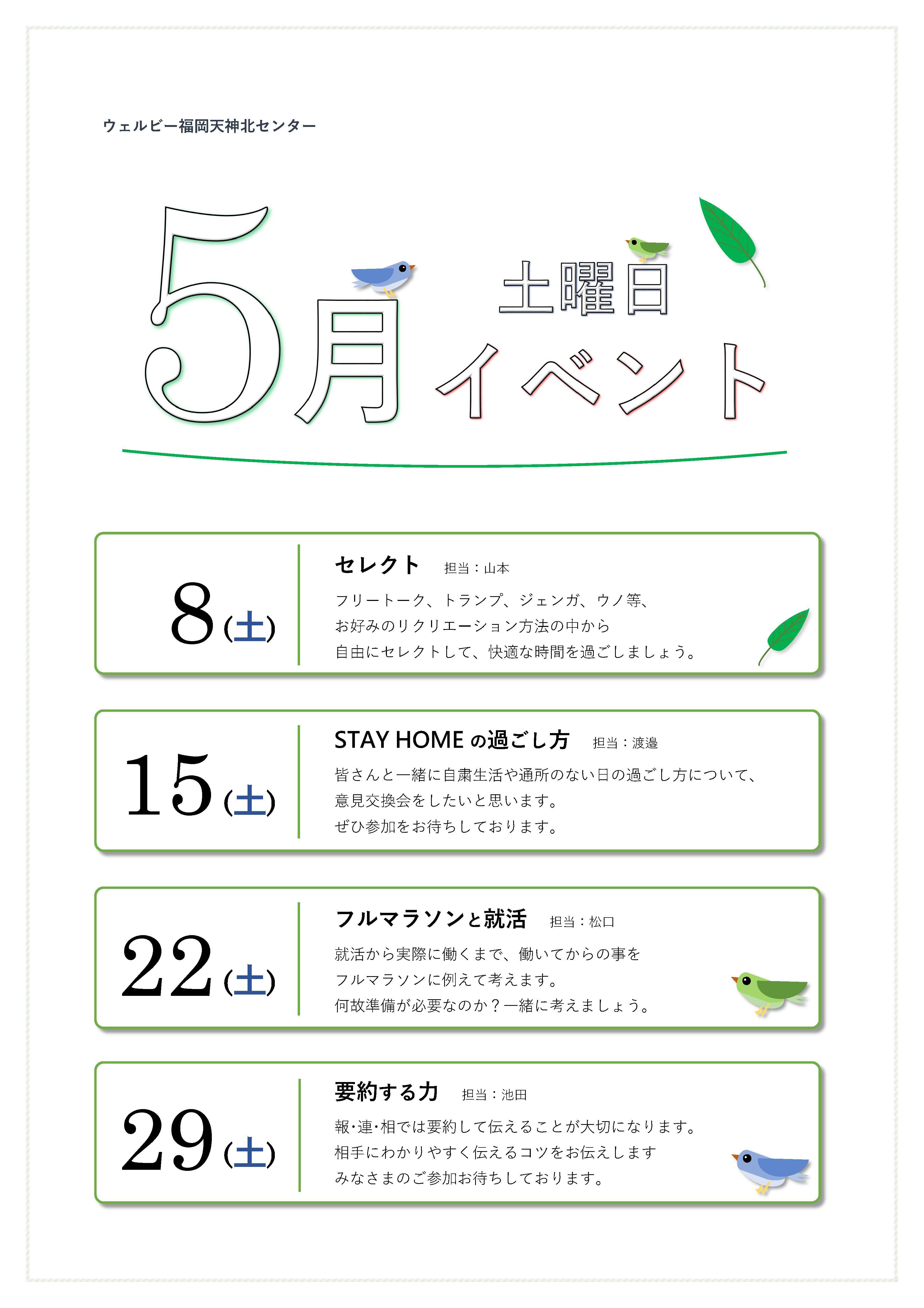 福岡天神北センター5月イベントチラシ