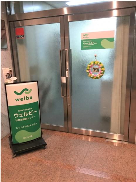 秋葉原駅前センター写真1