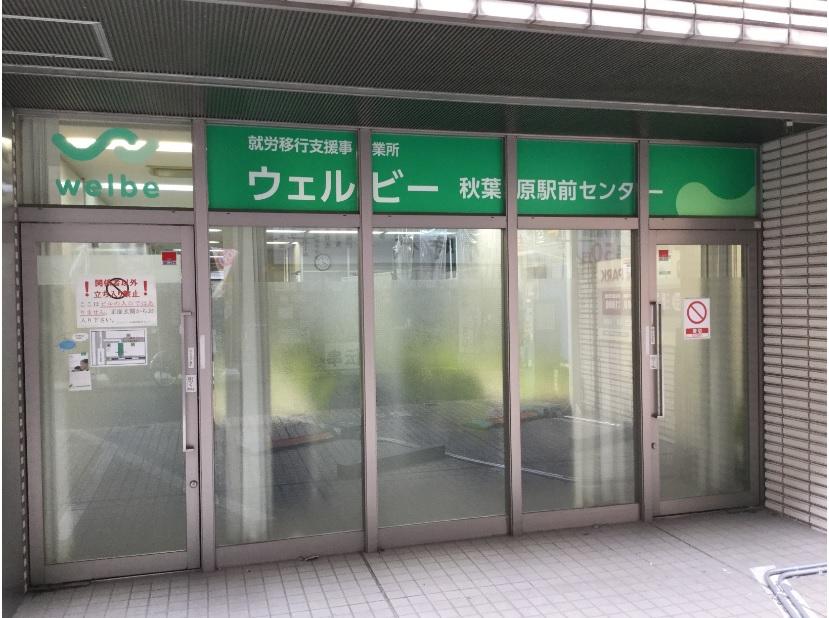秋葉原駅前センター写真4