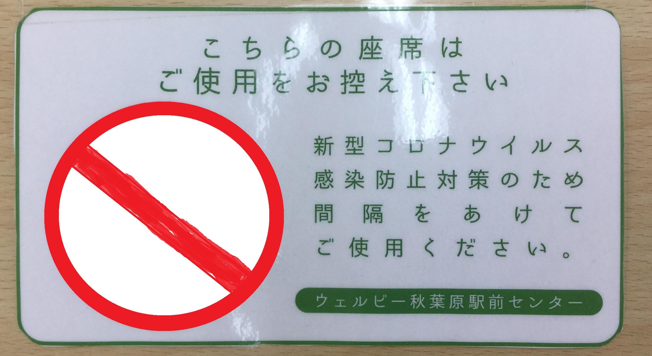 秋葉原駅前センター写真6-1