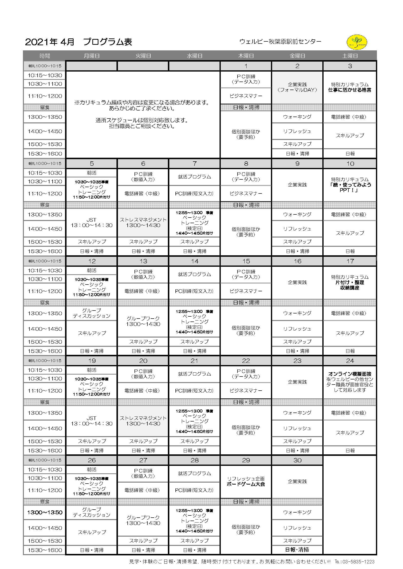 秋葉原駅前センター月間プログラム表(4月)