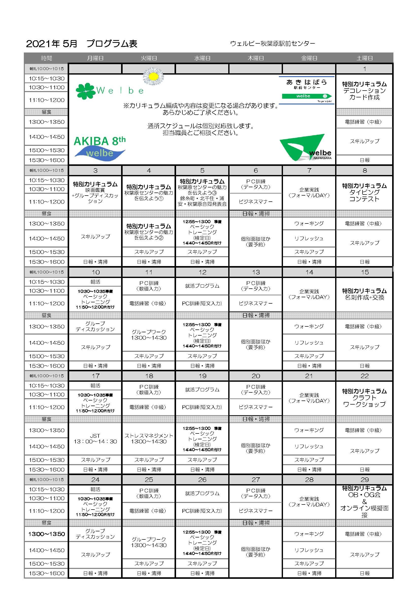 秋葉原駅前センター月間プログラム表(5月)2