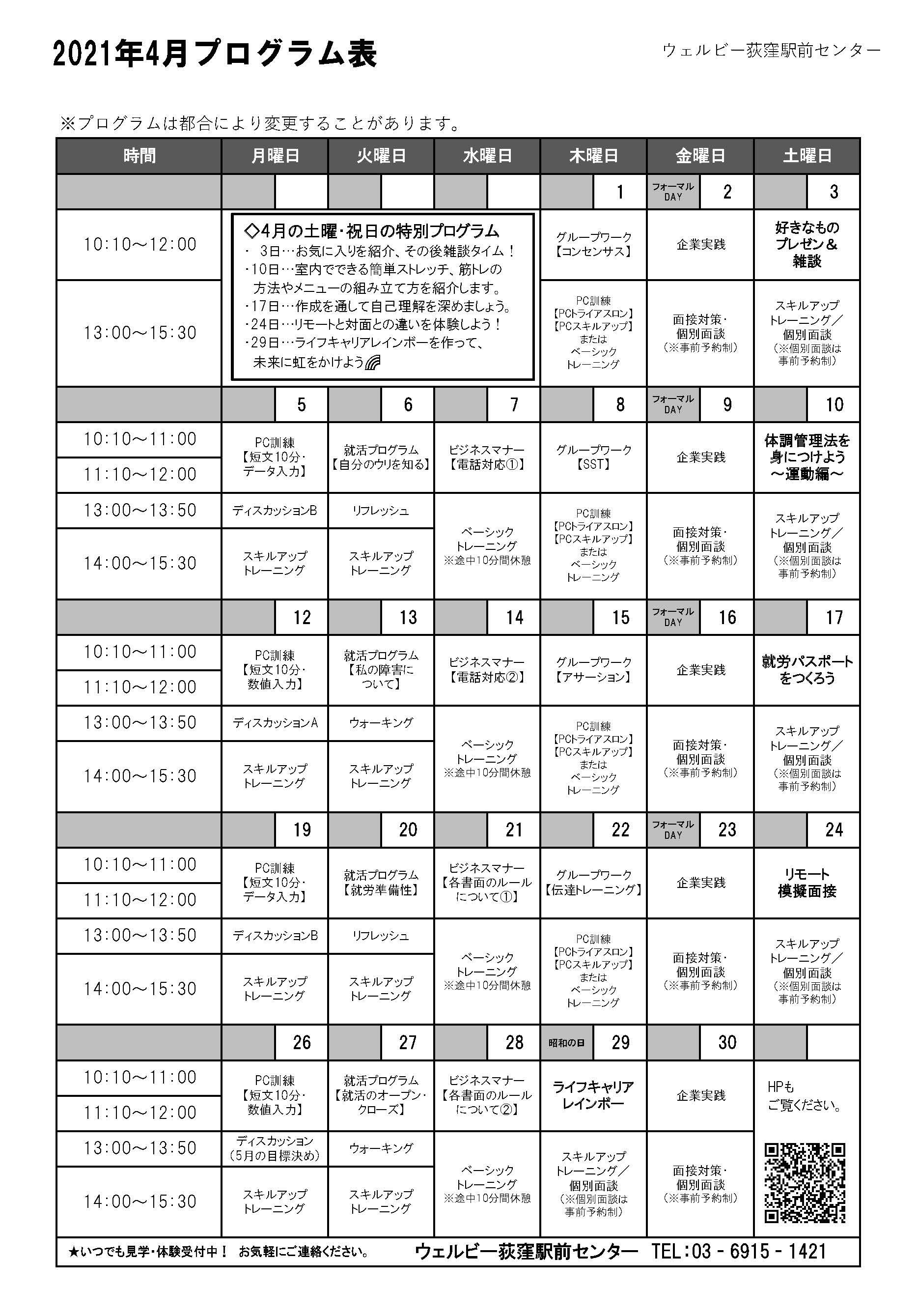 荻窪駅前センター2021年4月プログラム表