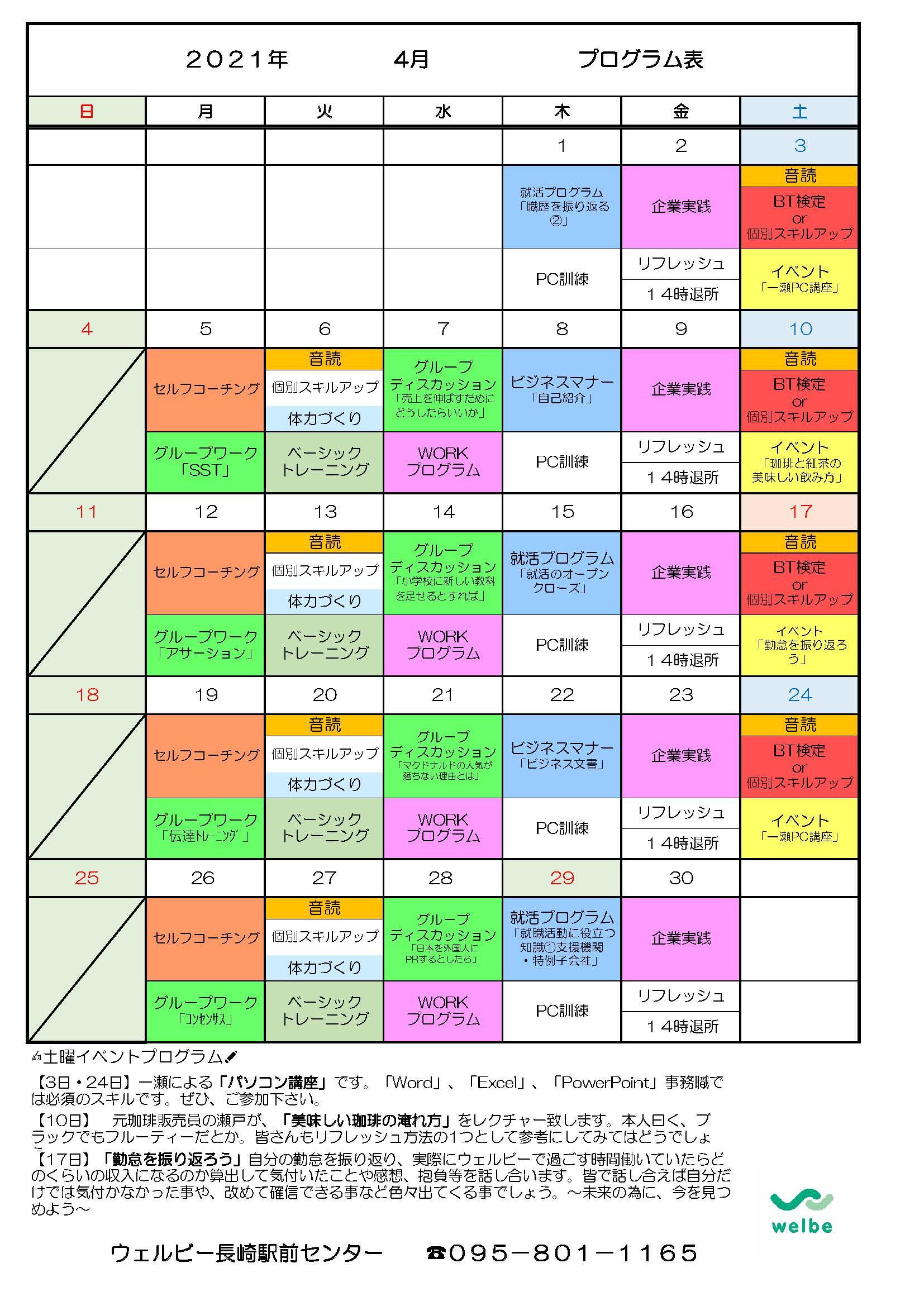 長崎駅前センター4月カリキュラム