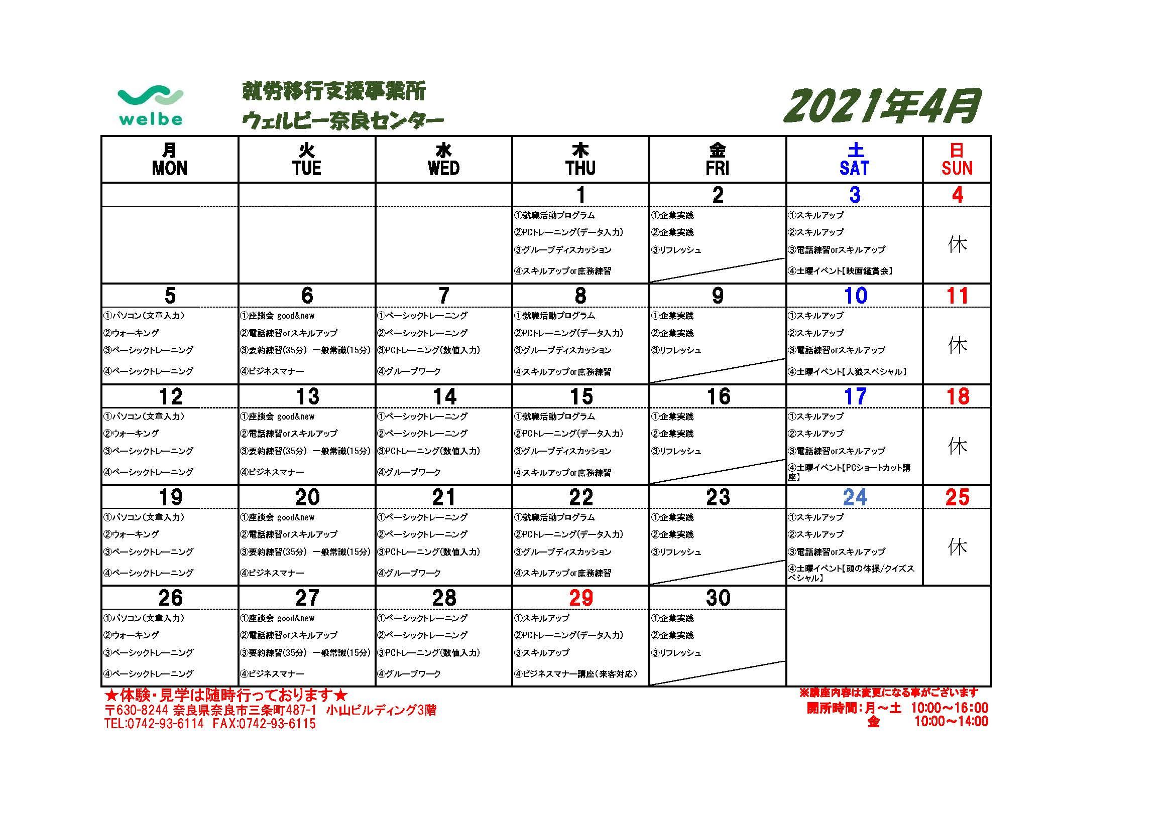 2021年4月奈良センター月間予定