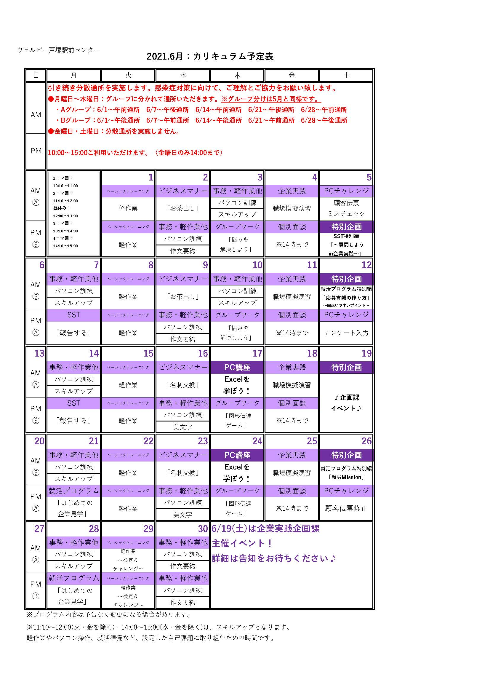 【戸塚駅前】6月カリキュラム表