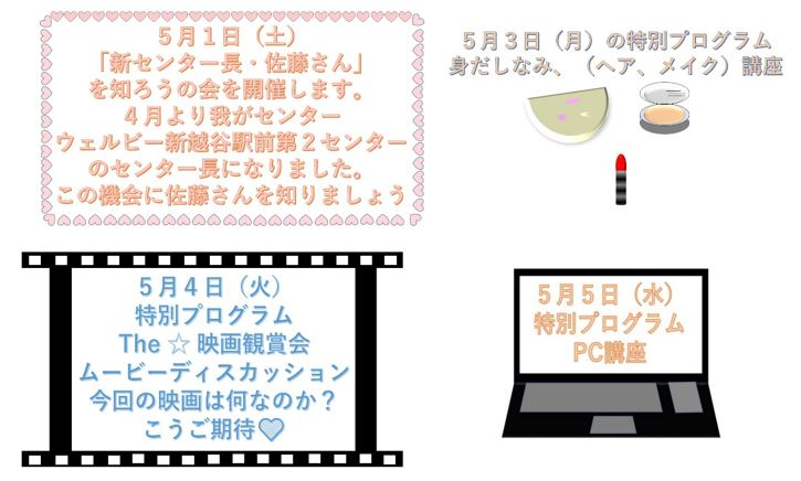 【新越谷第2】5月GWイベント(利用者の方が図形で作成)