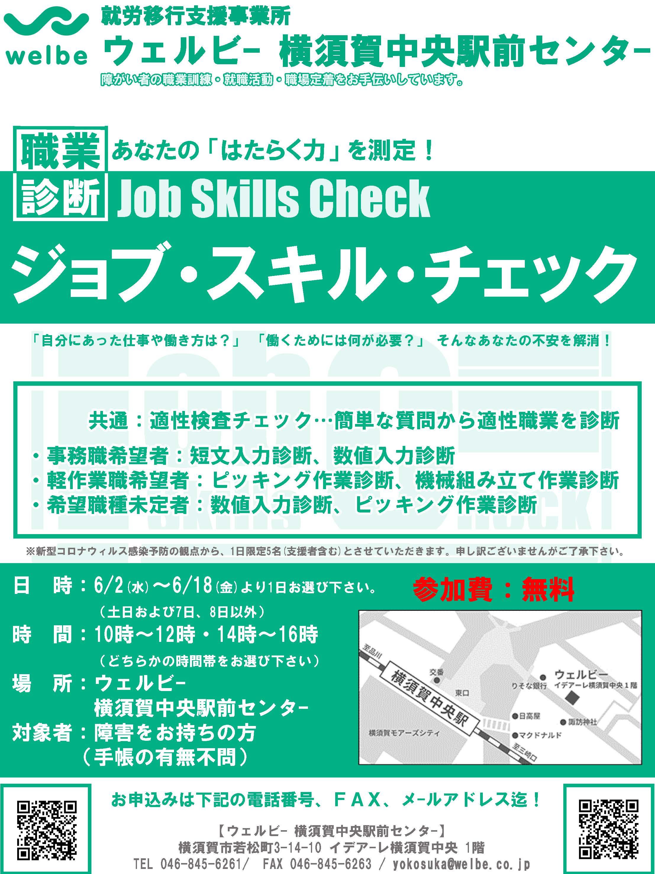 【横須賀】20210519画像①