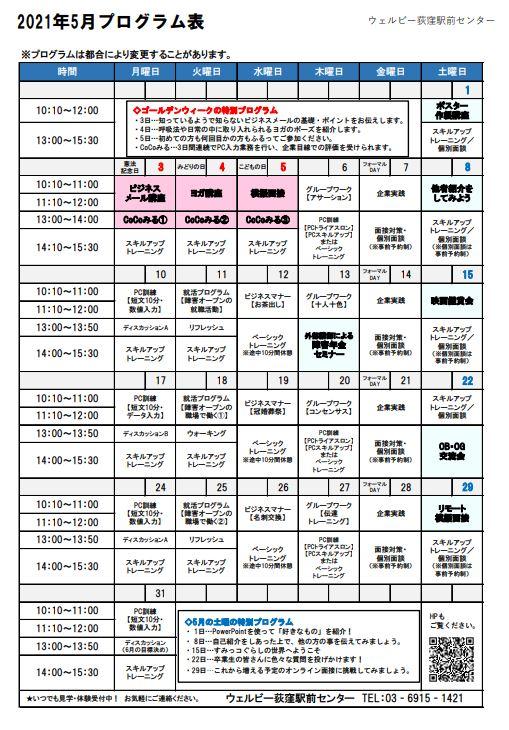 【荻窪】5月イベント情報