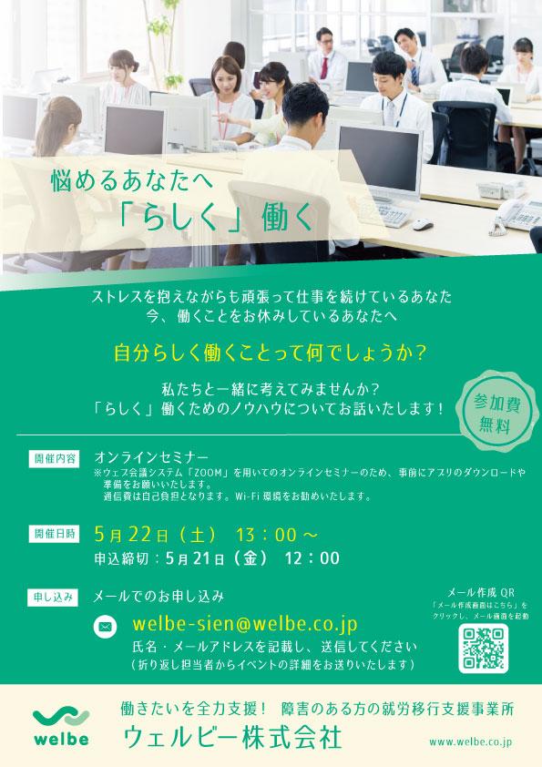 オンラインセミナーイベント