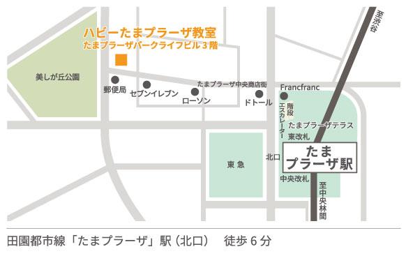 ハビーたまプラーザ教室地図