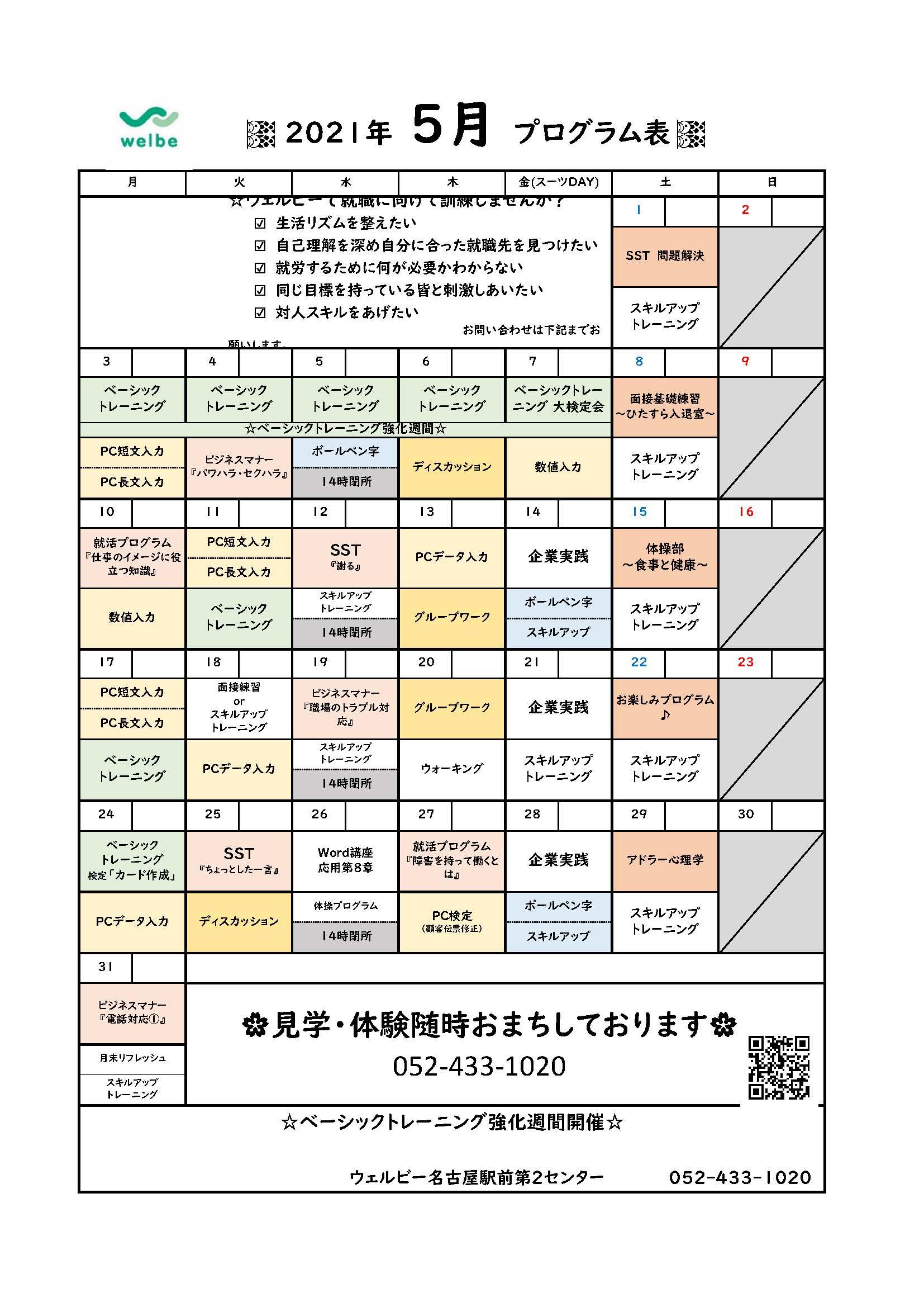 名古屋駅前第2センター画像①(5月プログラム表)