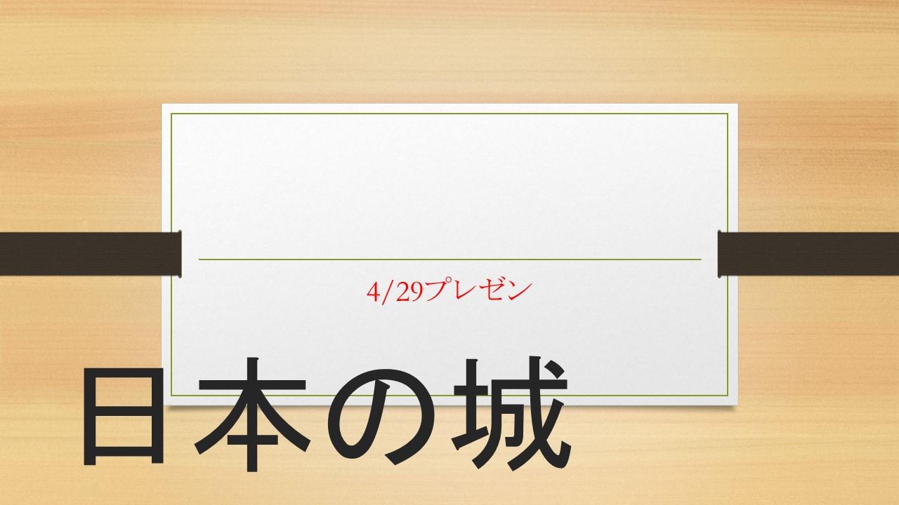 新大阪センタースライド1