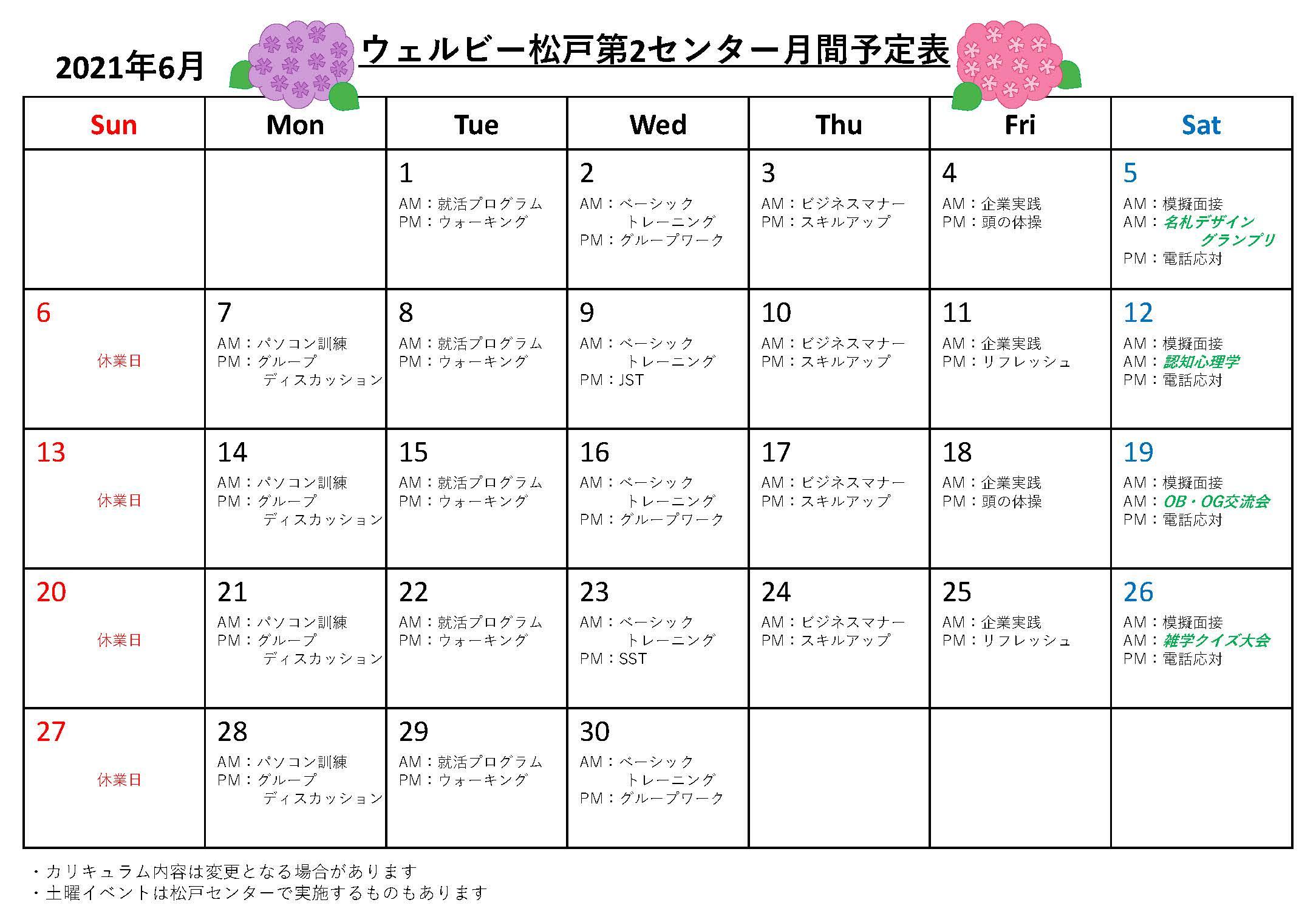 松戸第2センター2106_月間予定表
