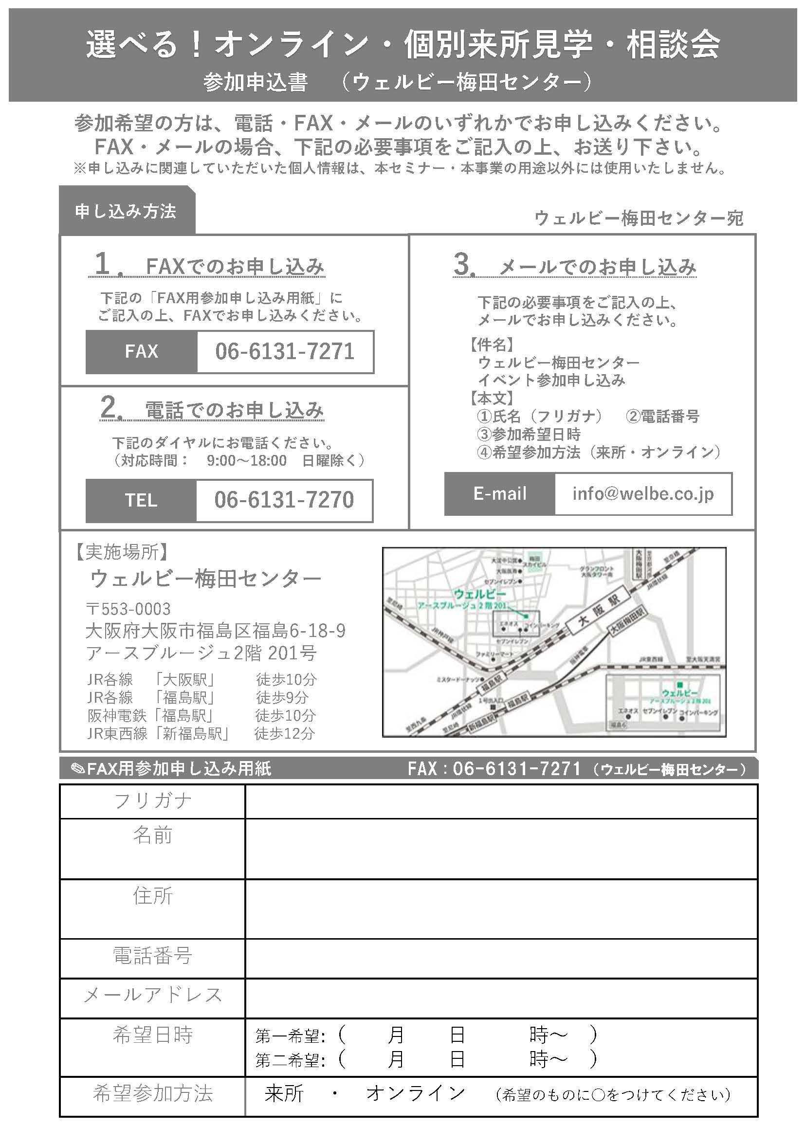 梅田センターDM用チラシ_ページ_2